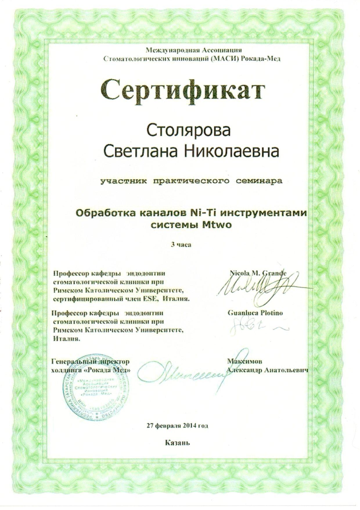 Столярова Светлана Николаевна - Сертификат_05