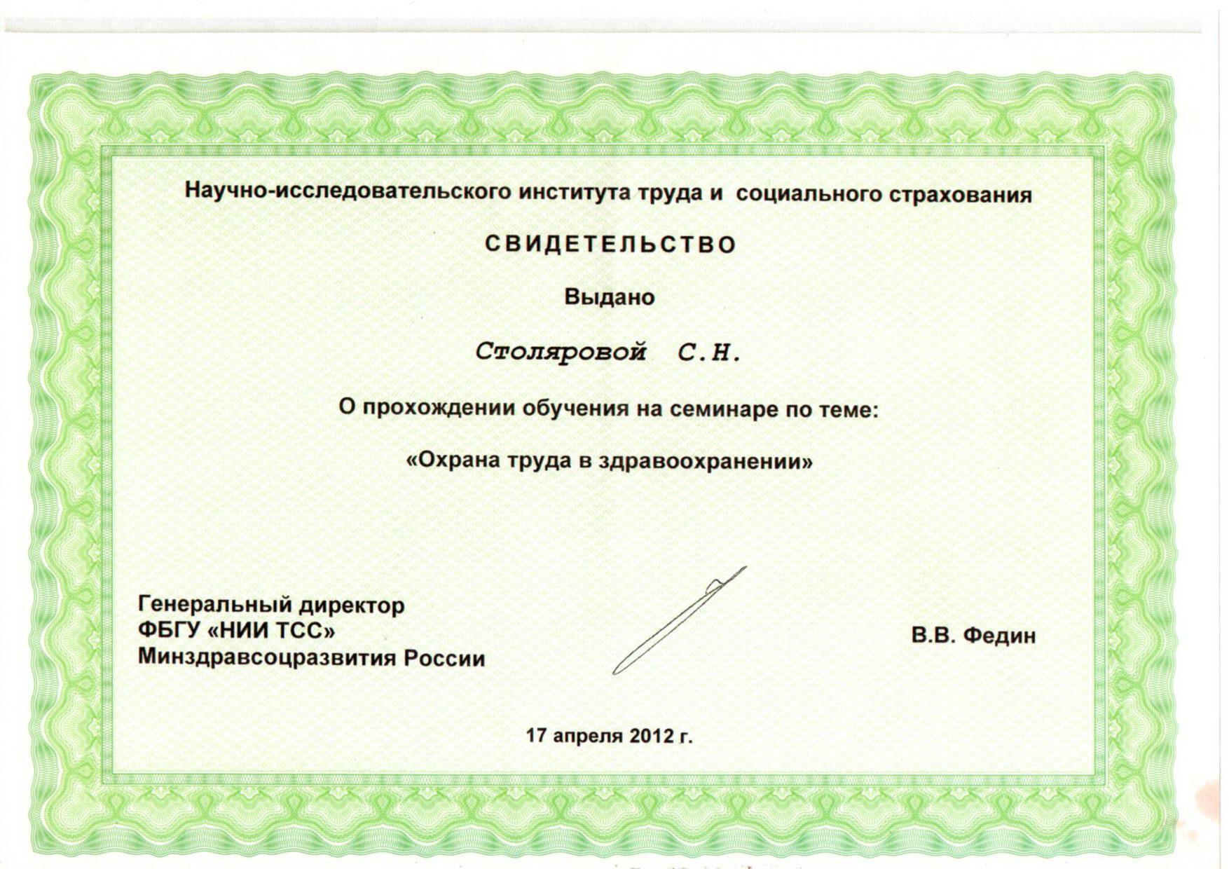 Столярова Светлана Николаевна - Сертификат_06