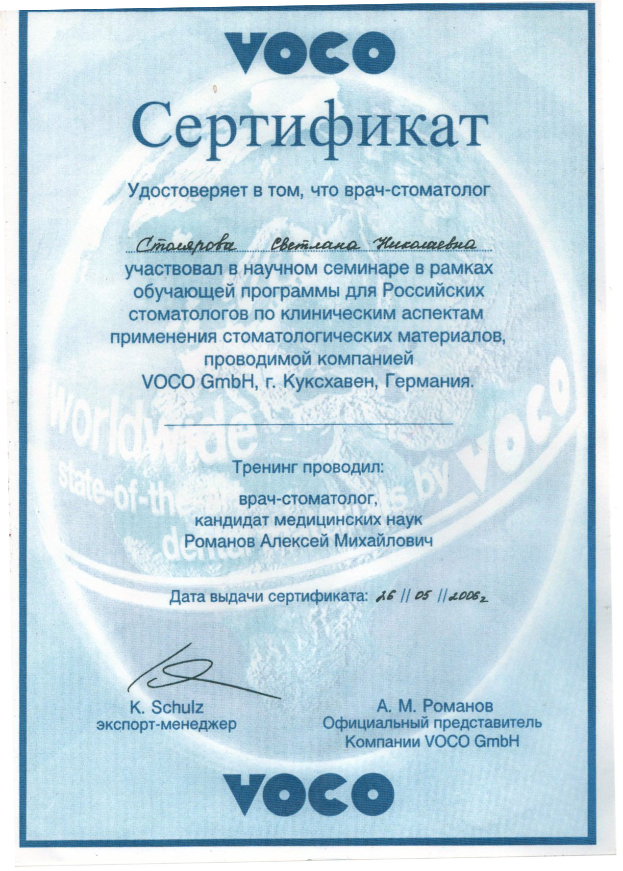 Столярова Светлана Николаевна - Сертификат_07