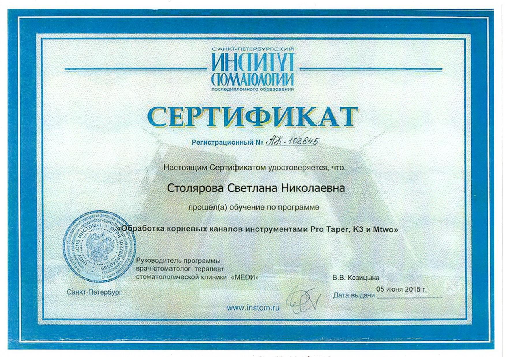 Столярова Светлана Николаевна - Сертификат_08