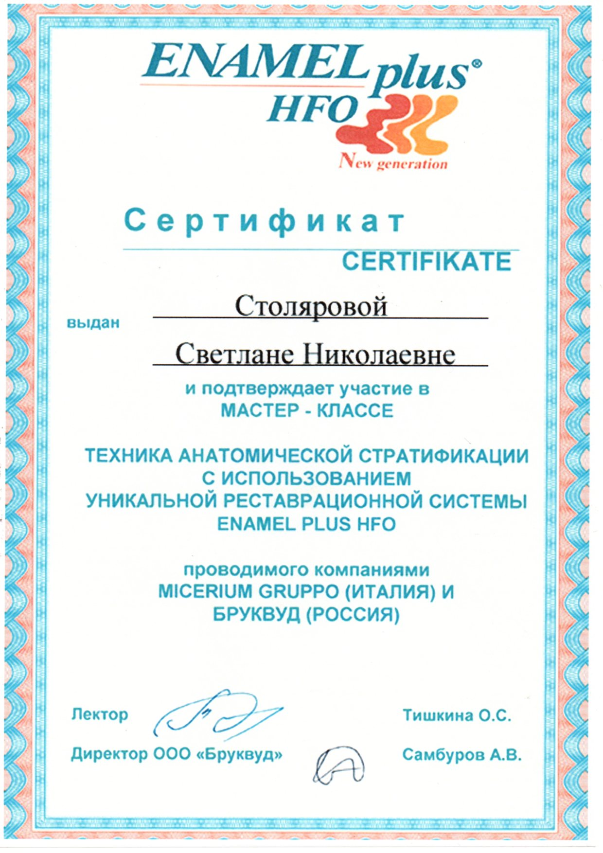 Столярова Светлана Николаевна - Сертификат_09