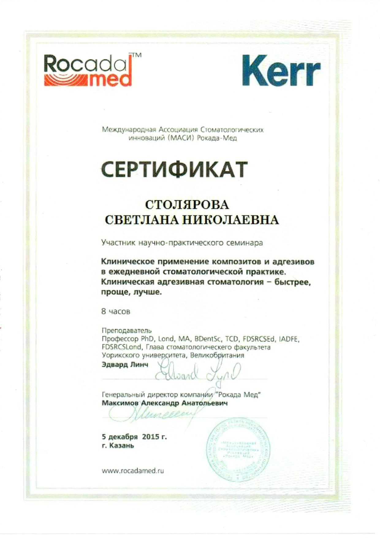 Столярова Светлана Николаевна - Сертификат_10