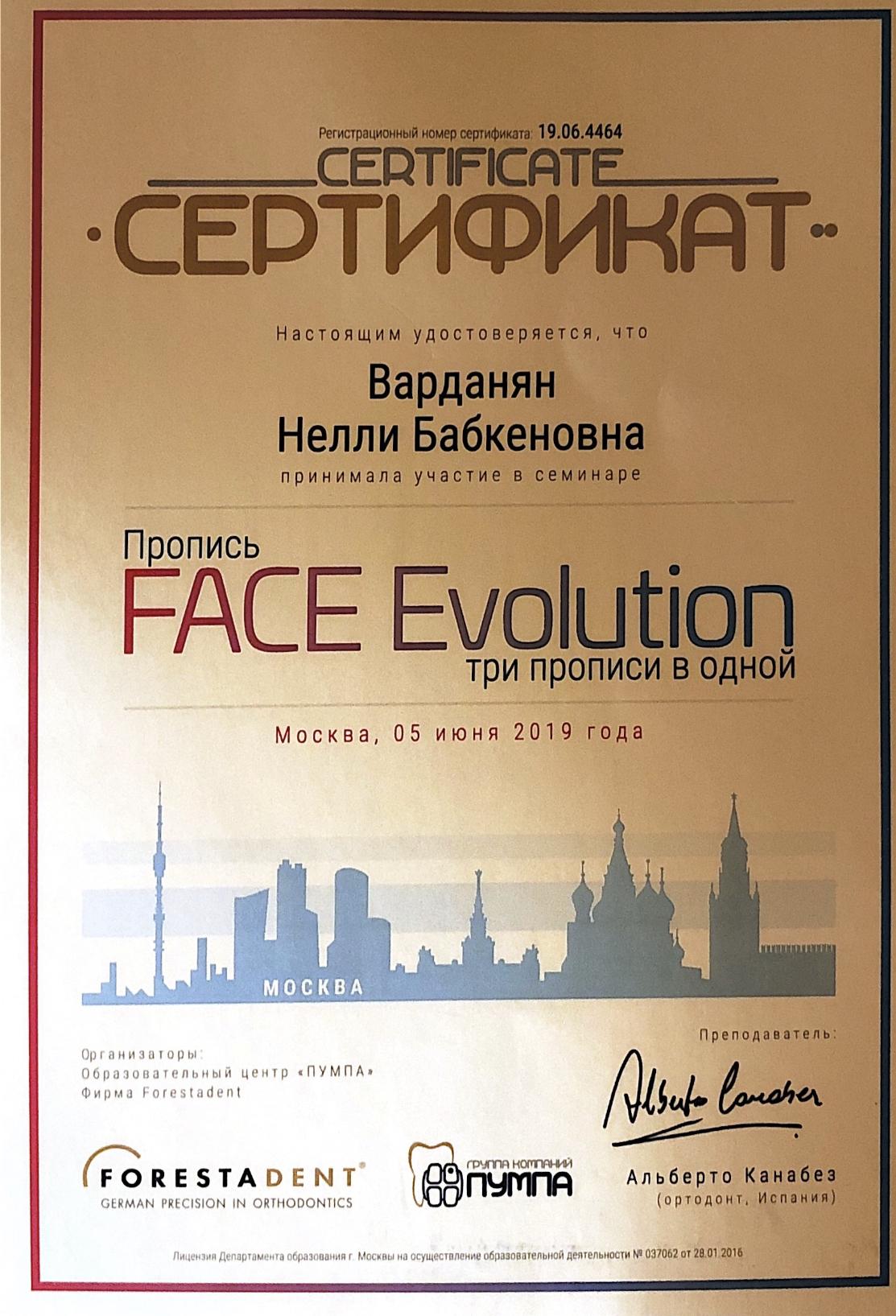 Варданян Нелли Бабкеновна-Сертификат
