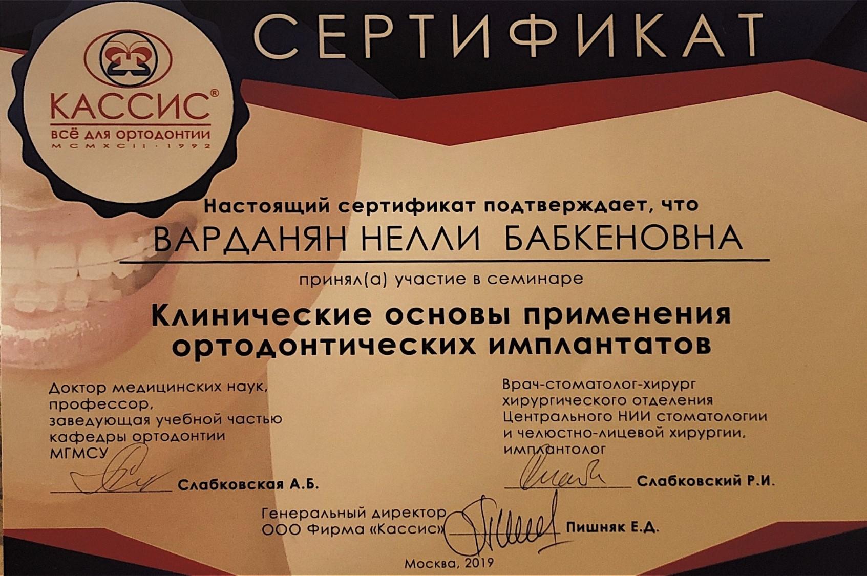 Варданян Нелли Бабкеновна-Сертификат_02