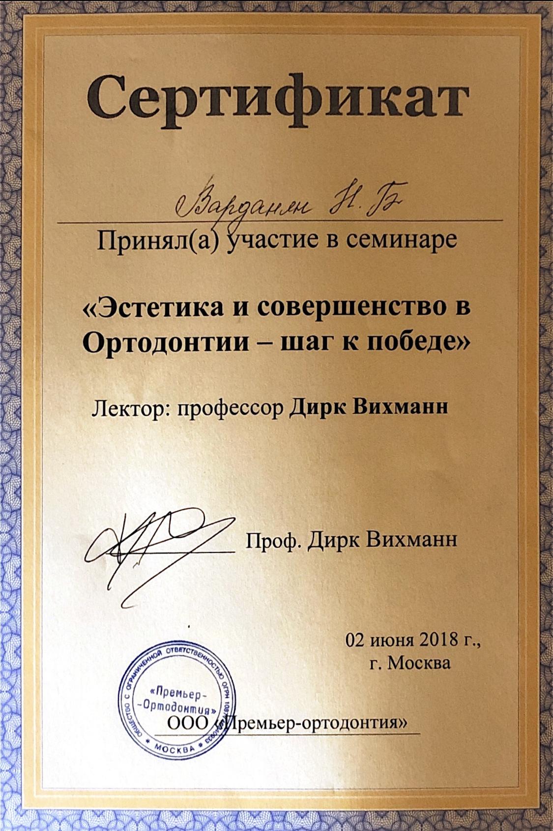 Варданян Нелли Бабкеновна-Сертификат_03