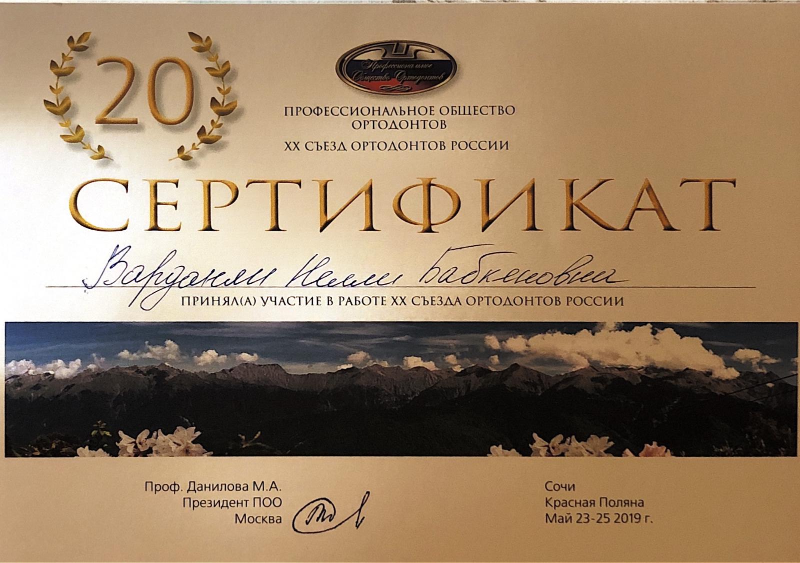 Варданян Нелли Бабкеновна-Сертификат_04