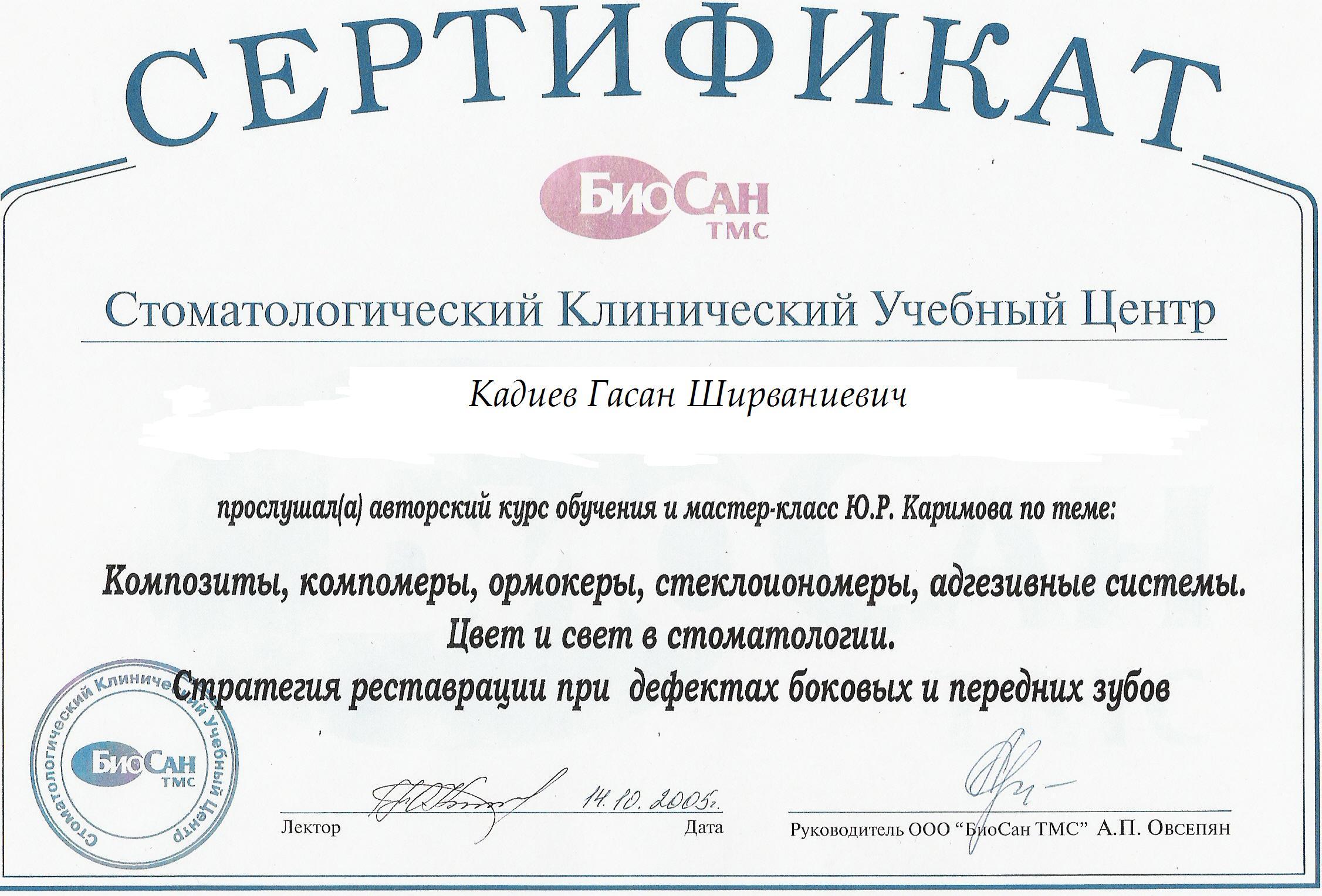 Кадиев_сертификат_1