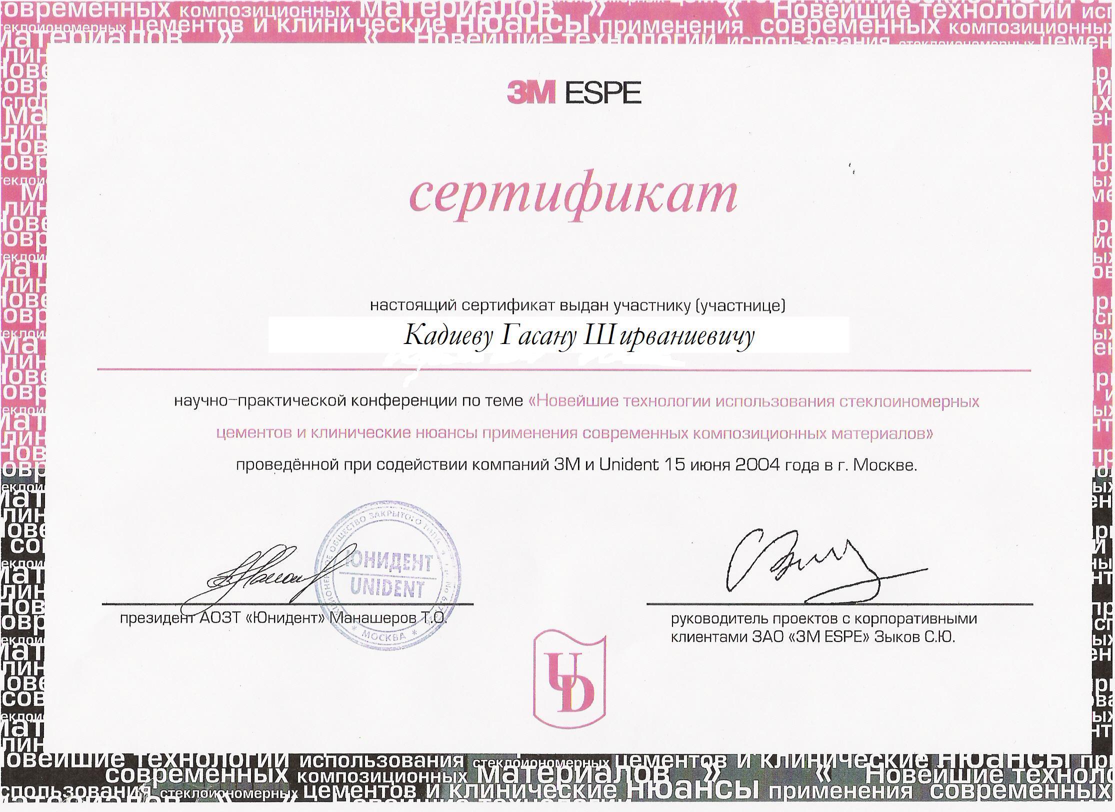 Кадиев_сертификат_2