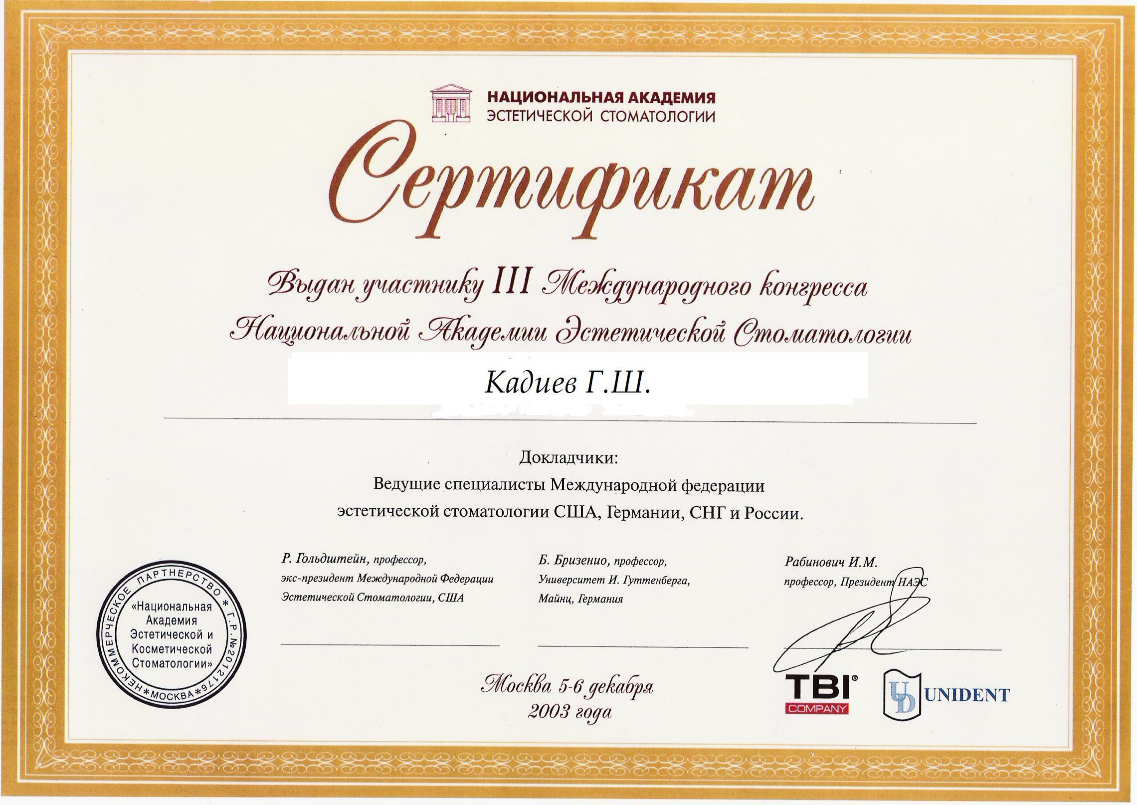 Кадиев_сертификат_3