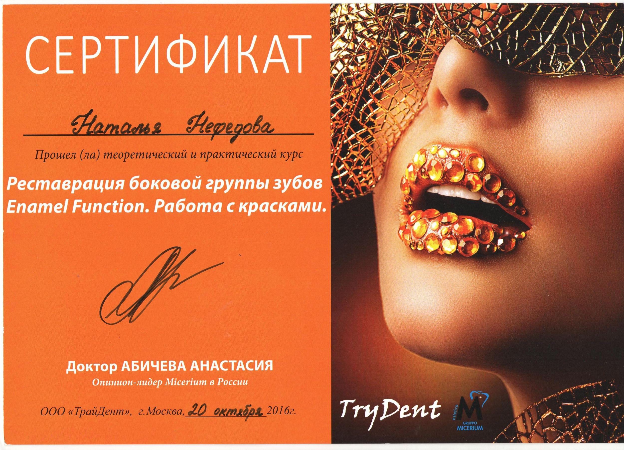 Нефедова_сертификат_5