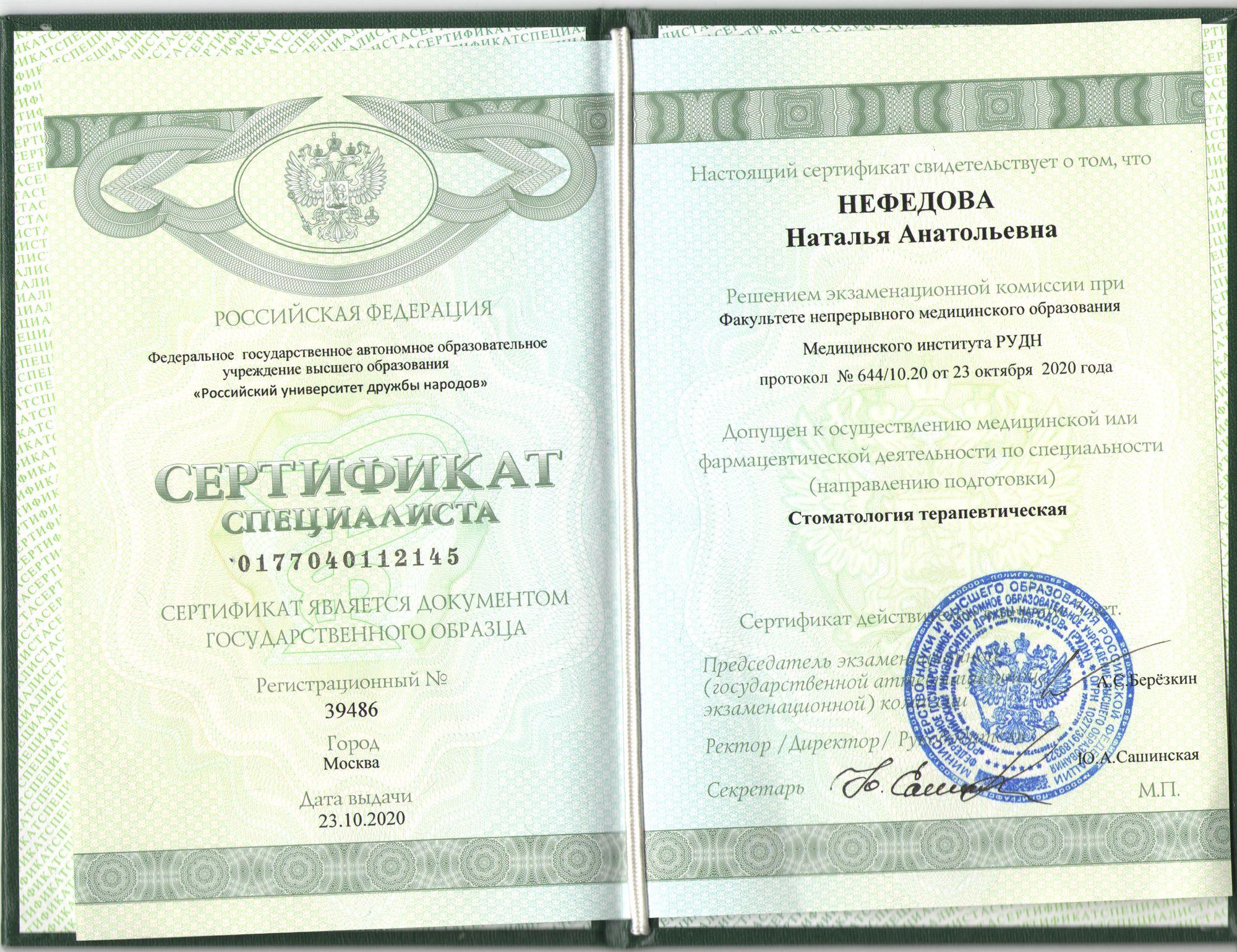Нефедова_сертификаты