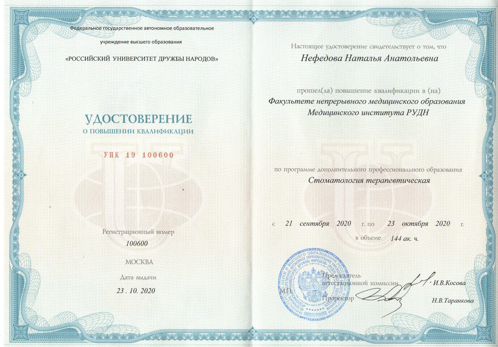 Нефедова_сертификаты_02