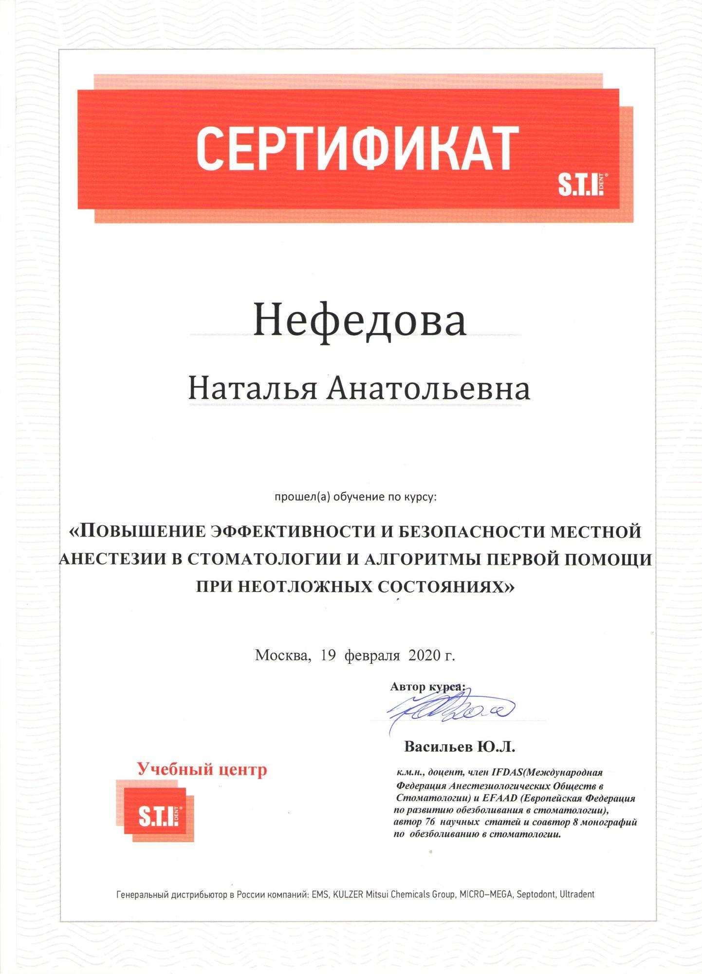 Нефедова_сертификаты_03