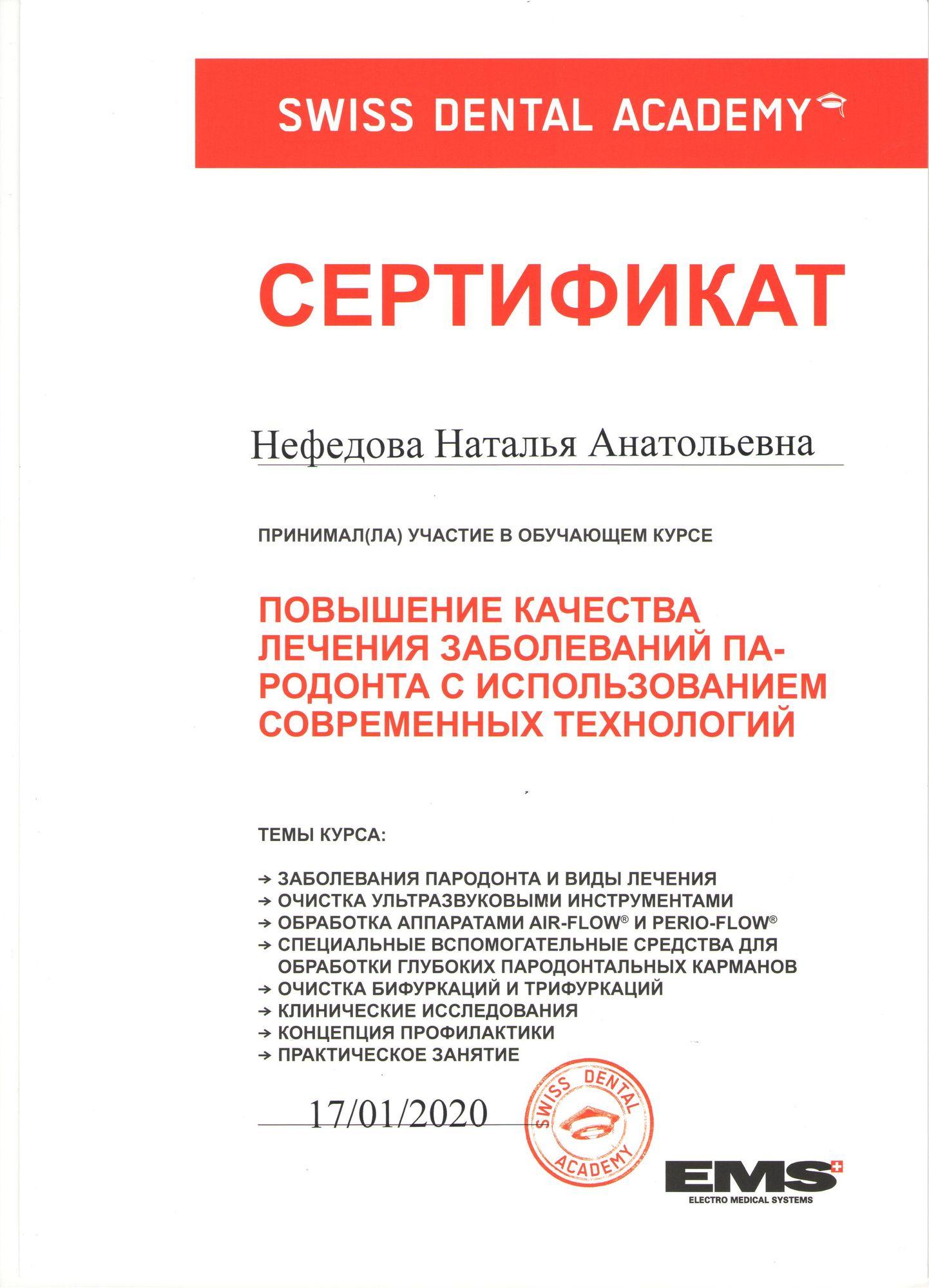 Нефедова_сертификаты_04