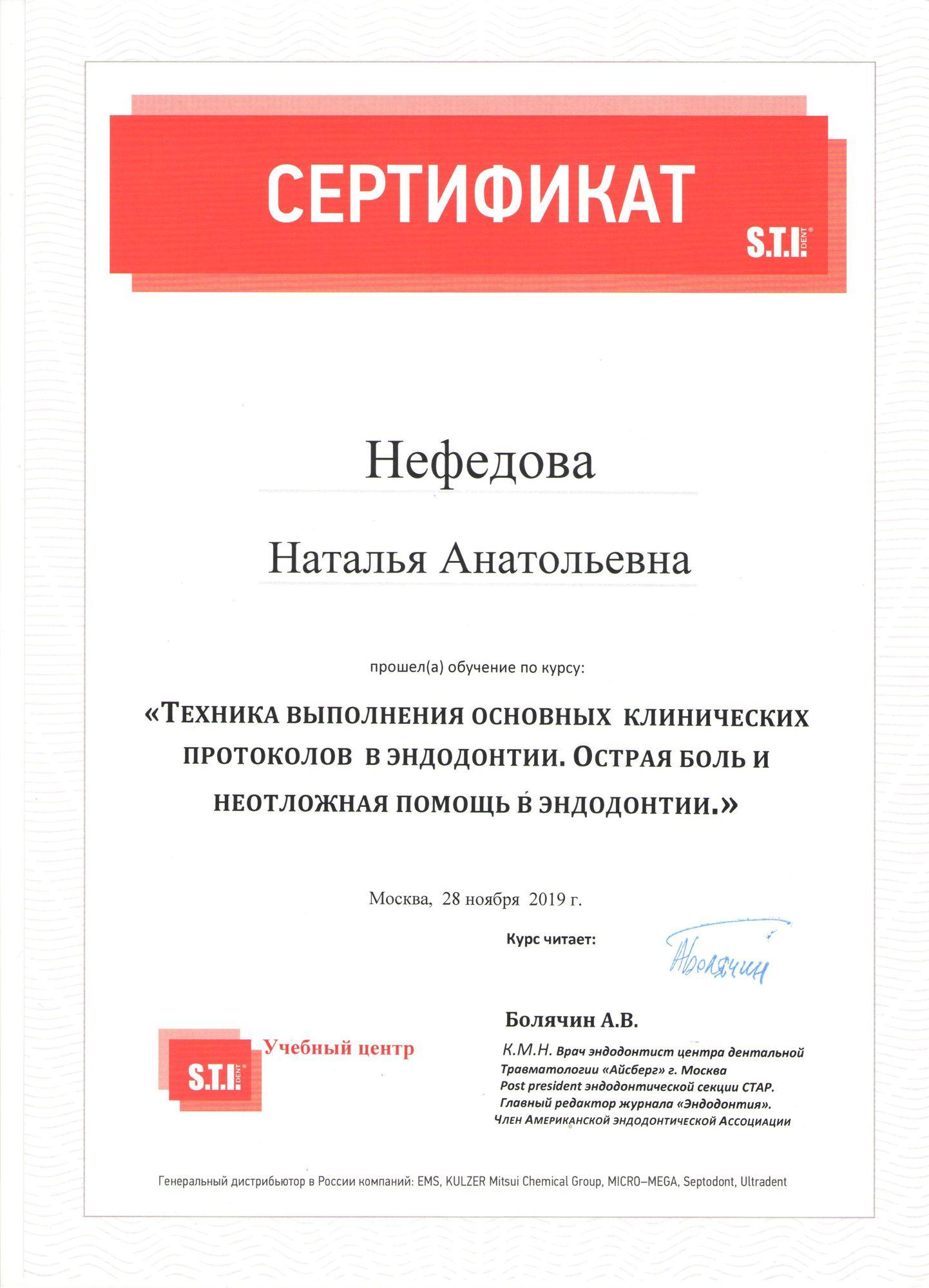 Нефедова_сертификаты_05