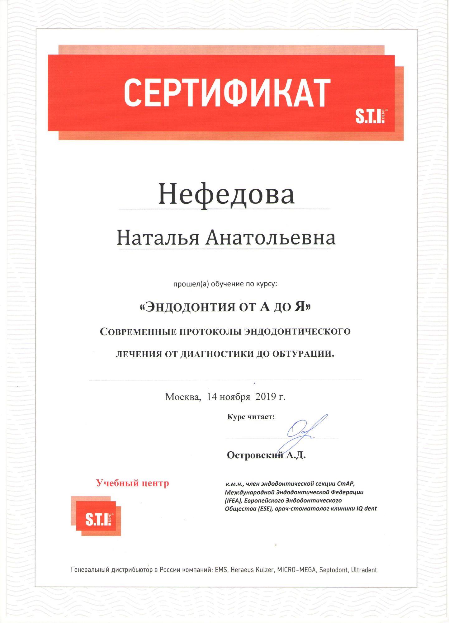 Нефедова_сертификаты_07
