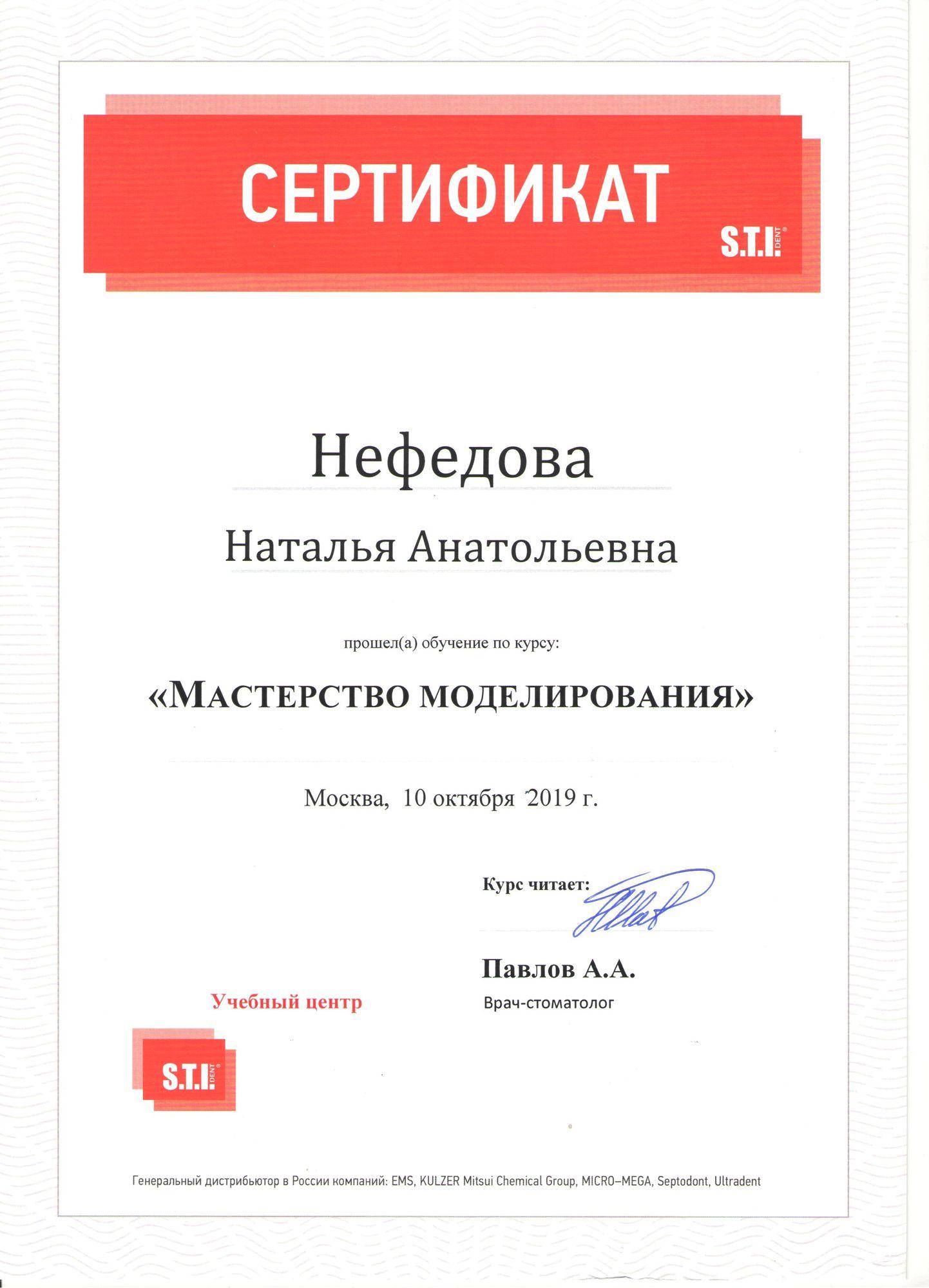 Нефедова_сертификаты_08