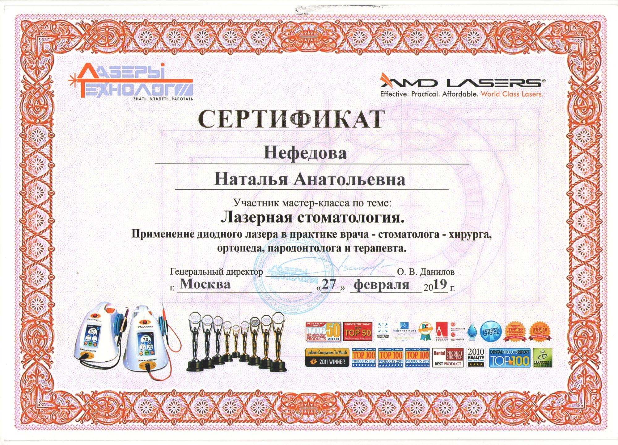 Нефедова_сертификаты_09