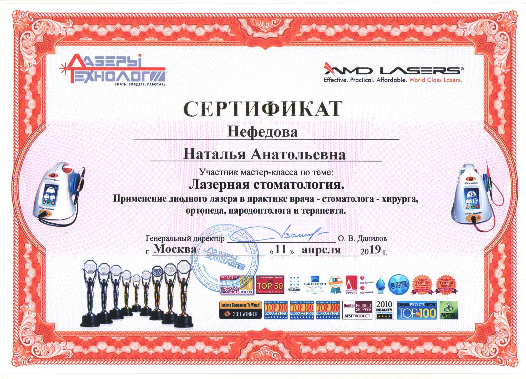 Нефедова_сертификаты_10