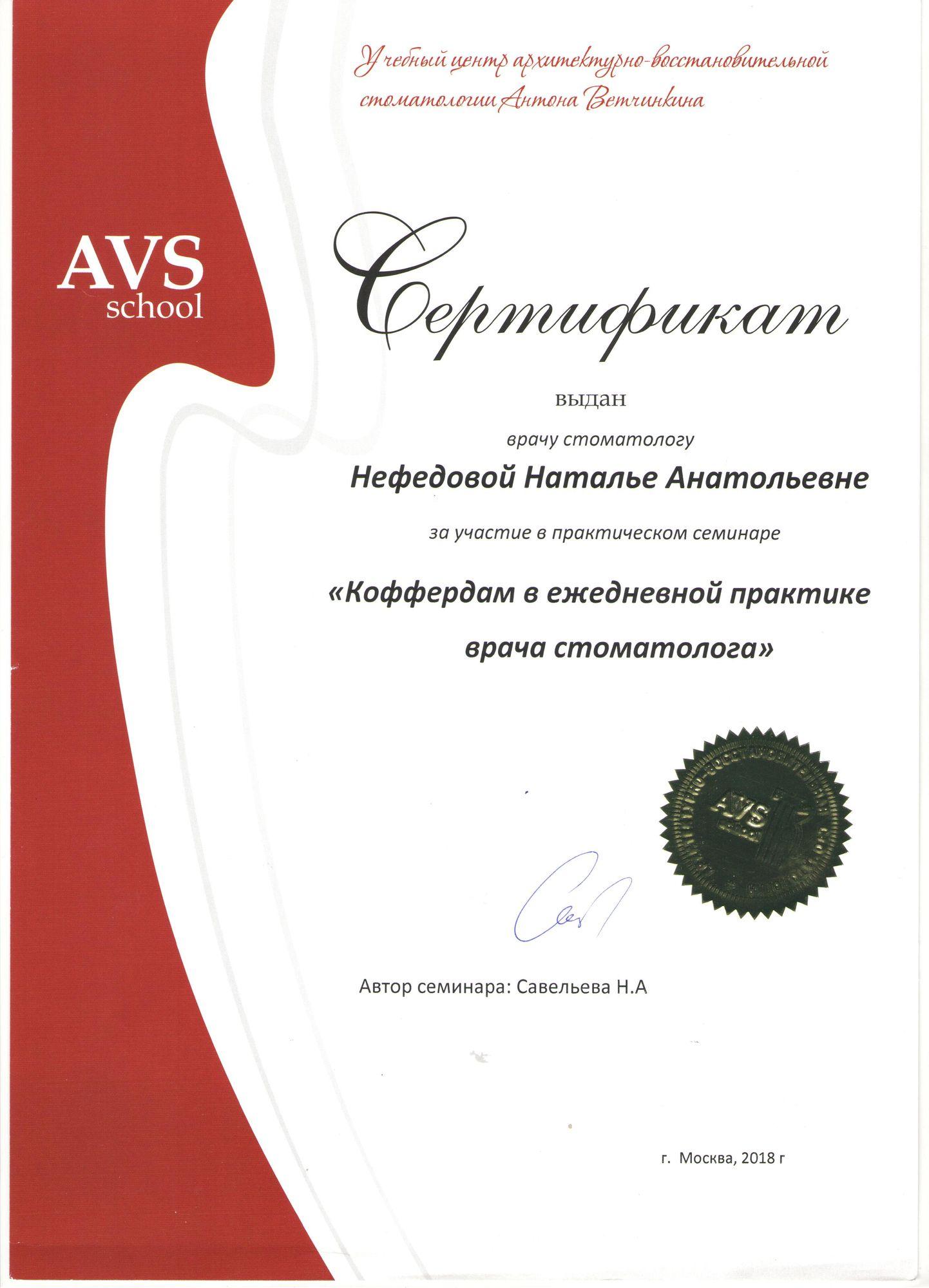 Нефедова_сертификаты_11