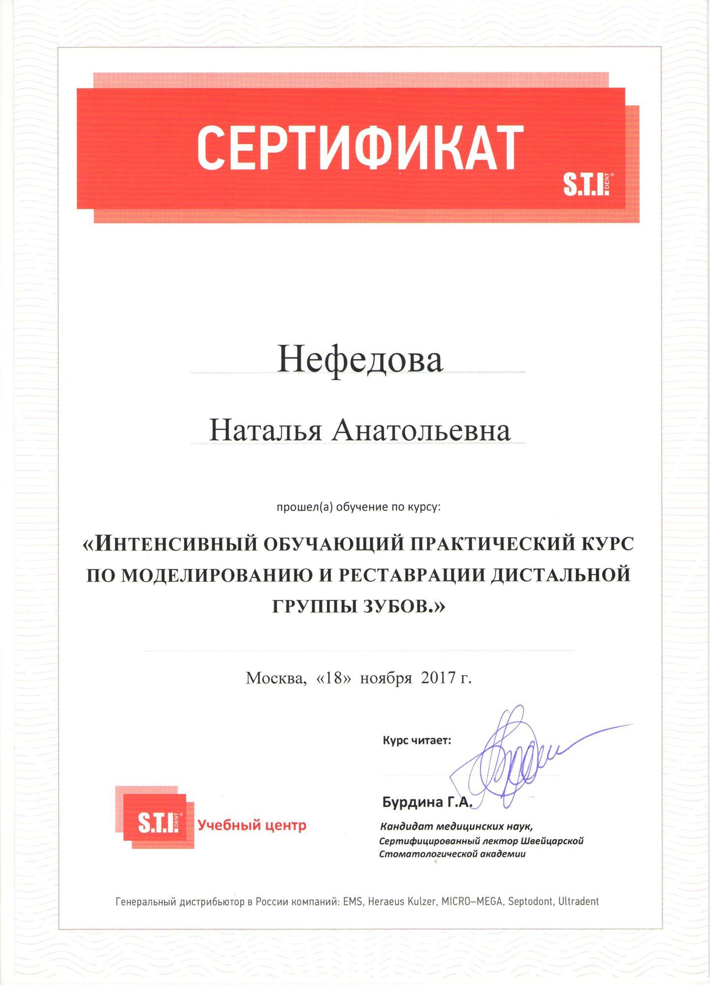 Нефедова_сертификаты_12