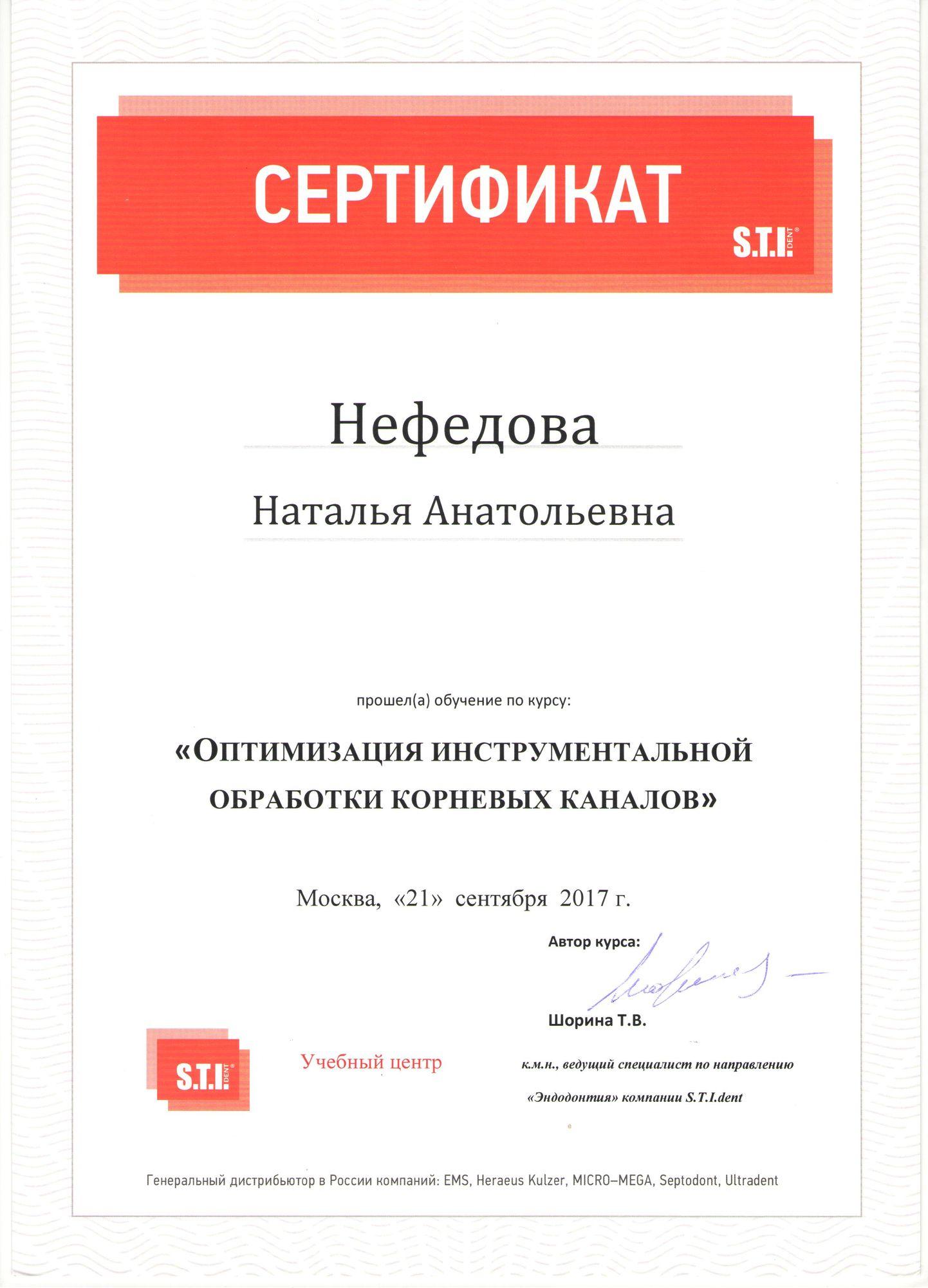 Нефедова_сертификаты_13