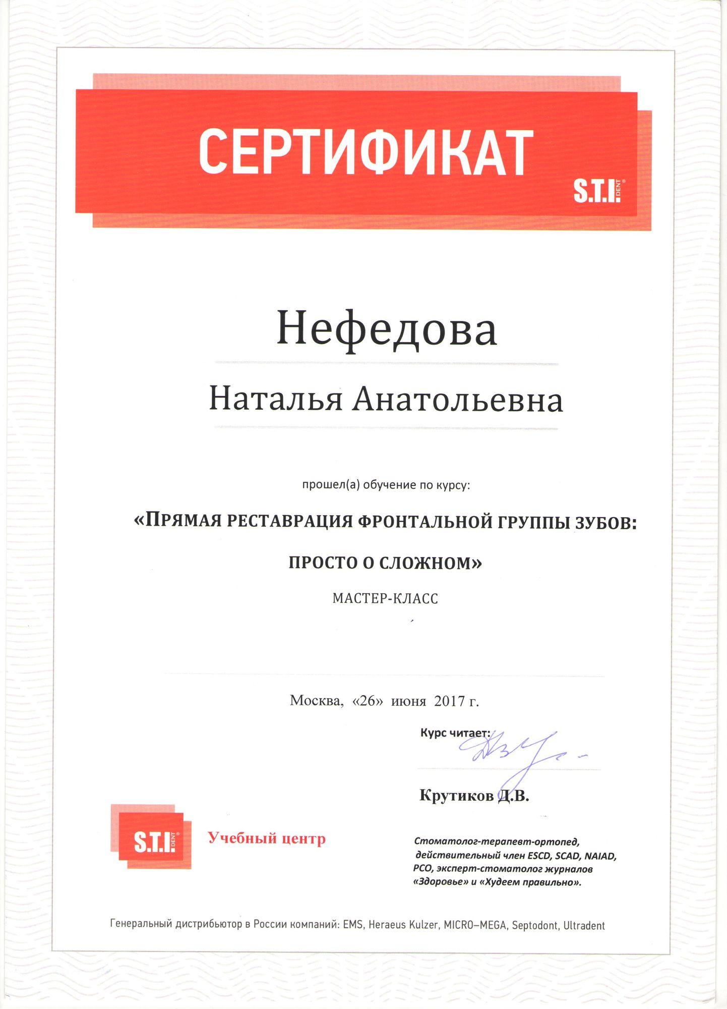 Нефедова_сертификаты_15