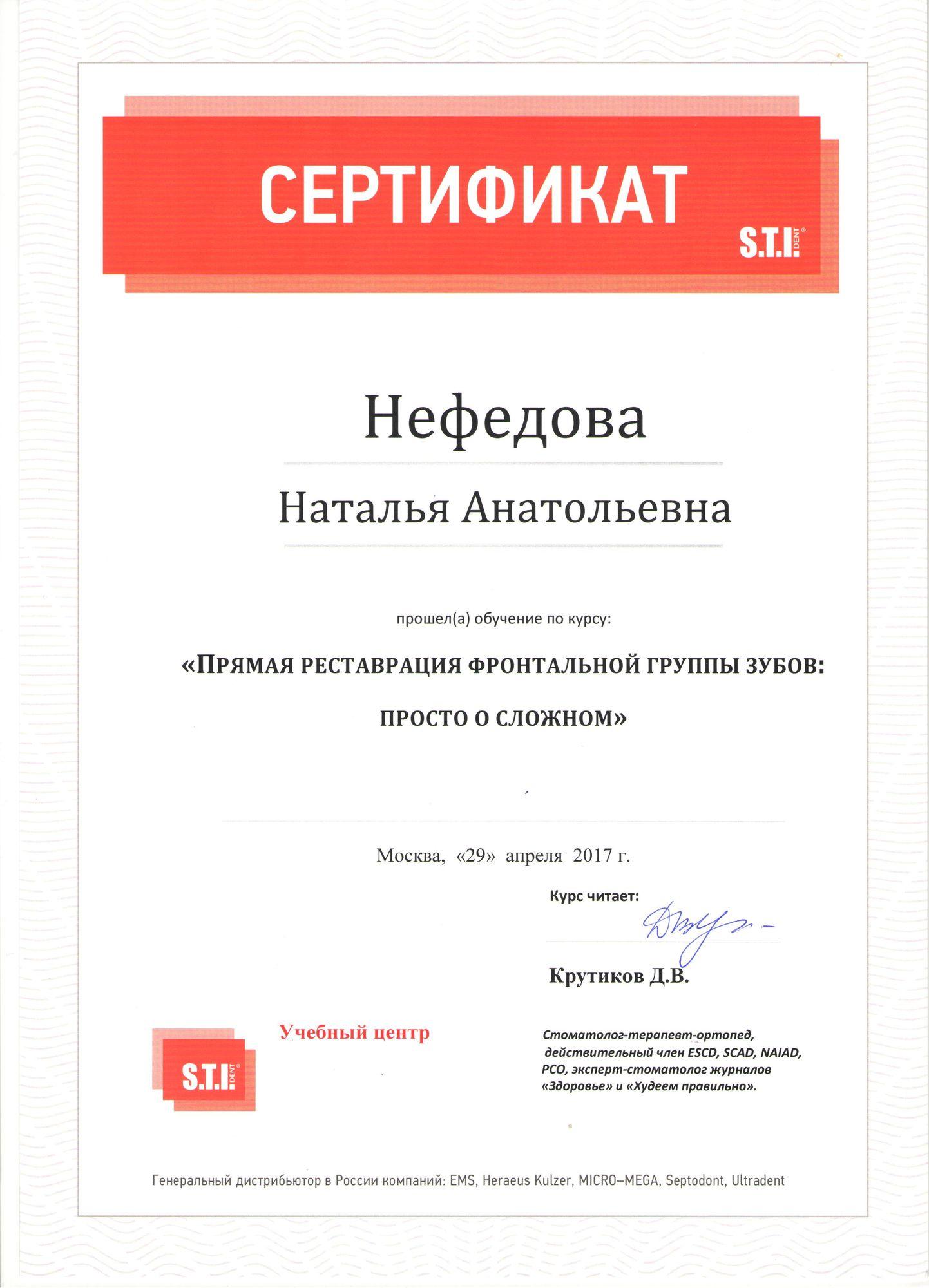Нефедова_сертификаты_16