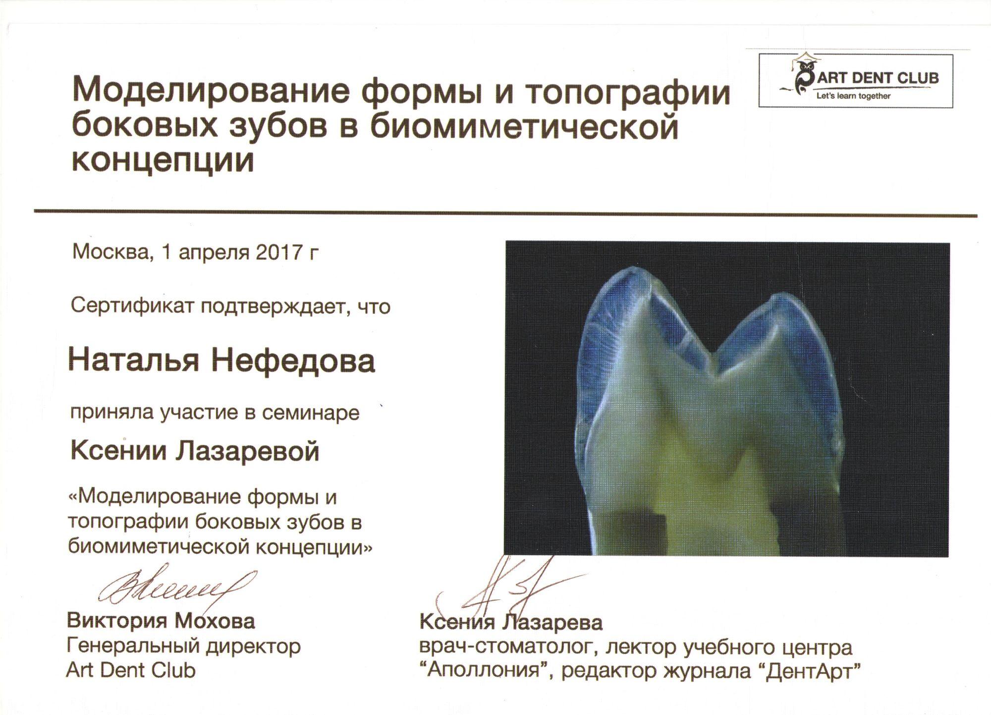 Нефедова_сертификаты_17