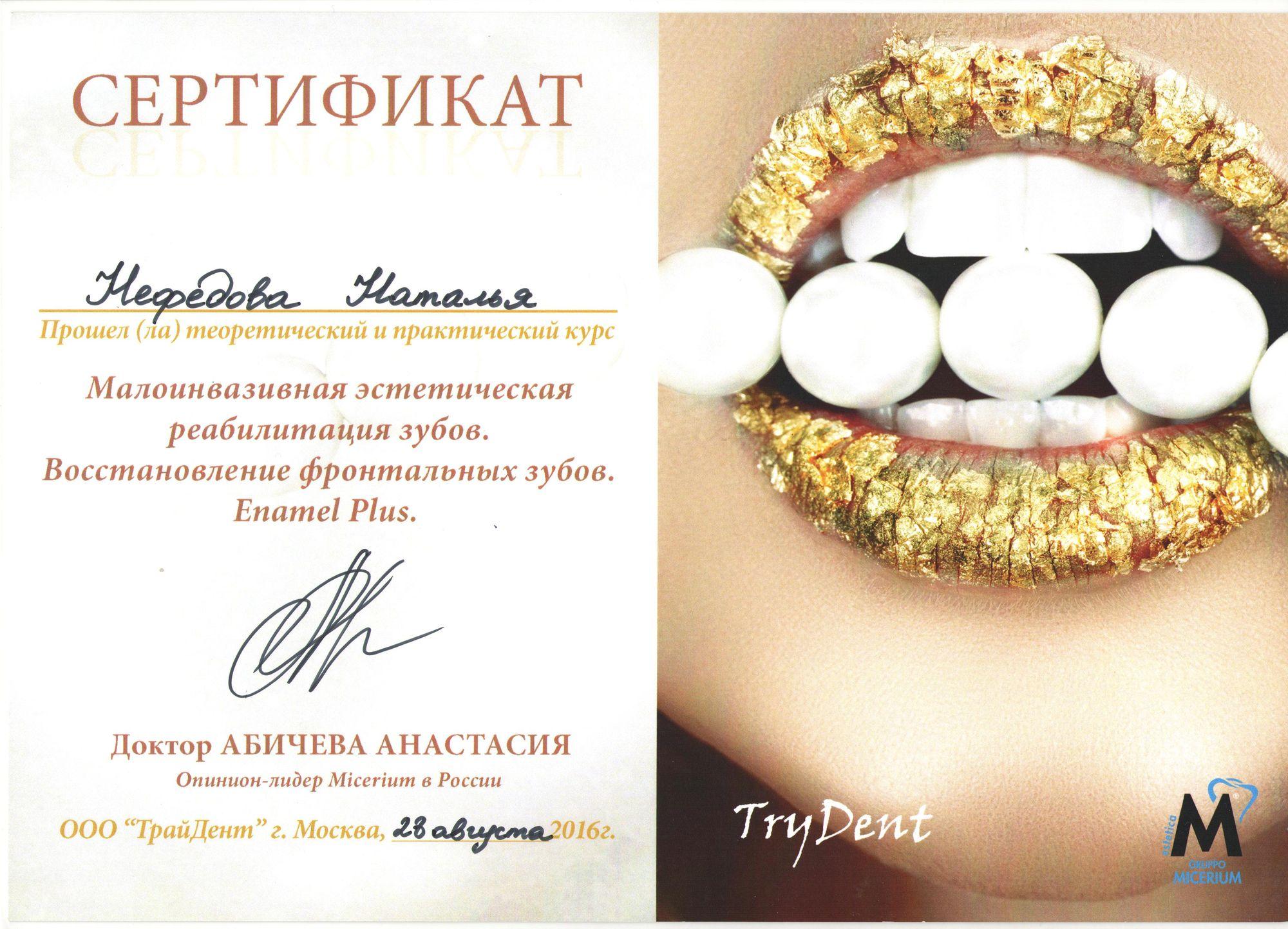 Нефедова_сертификаты_18