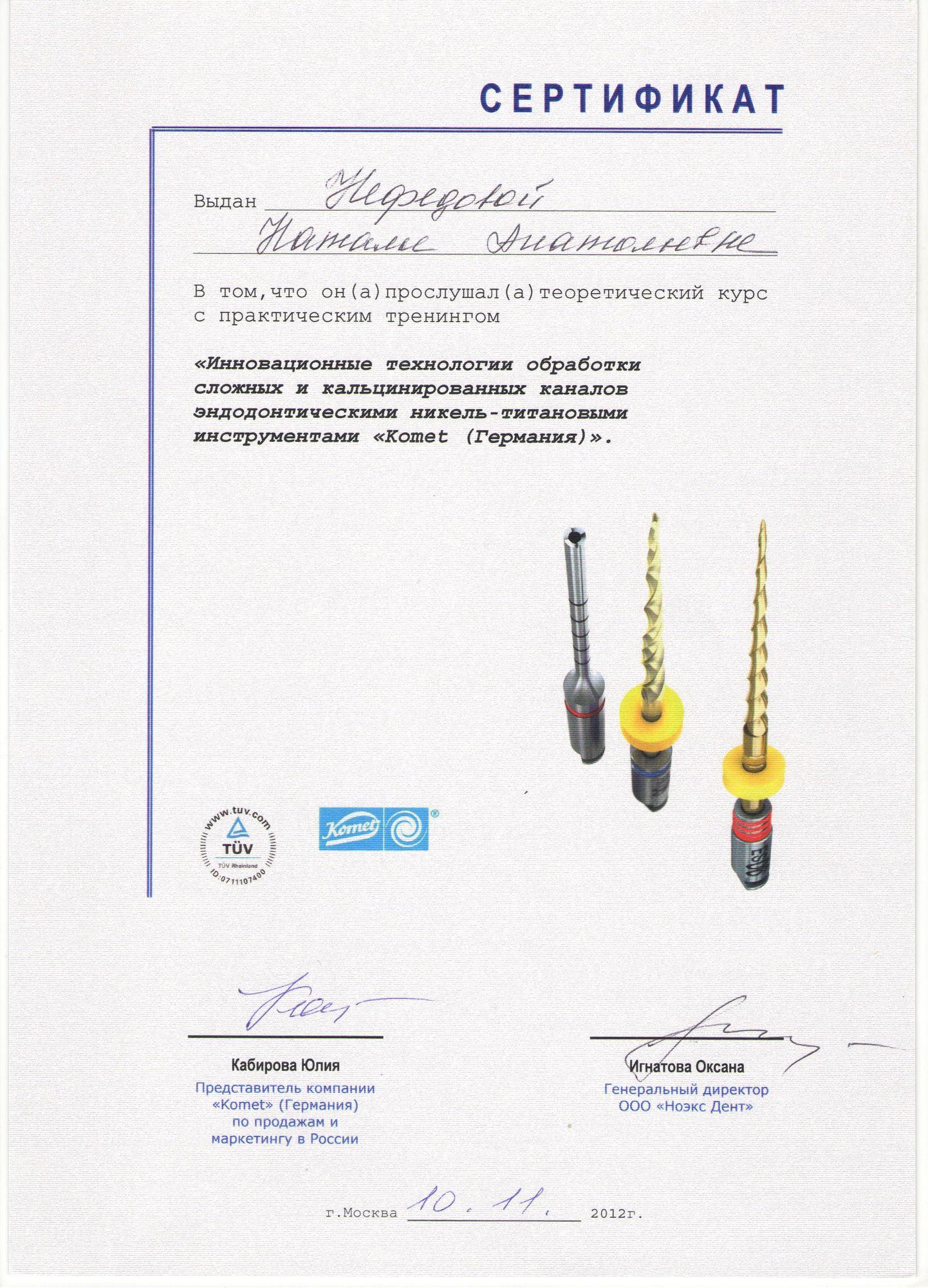 Нефедова_сертификаты_19