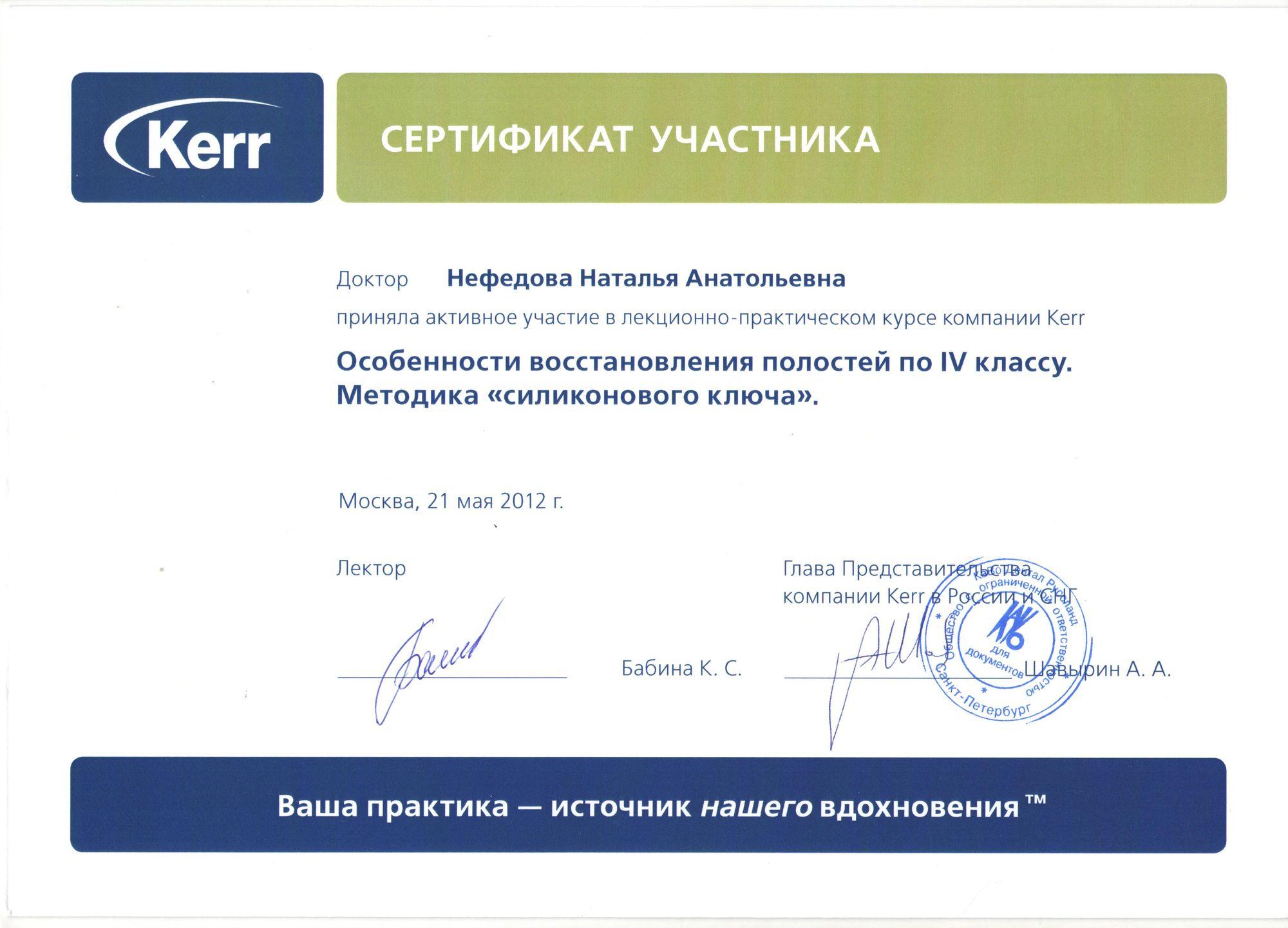 Нефедова_сертификаты_20