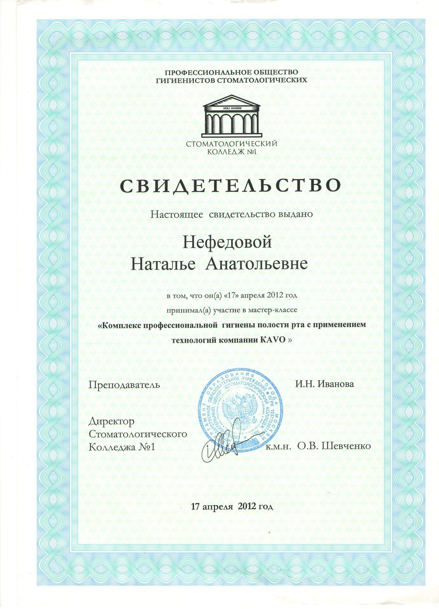Нефедова_сертификаты_23
