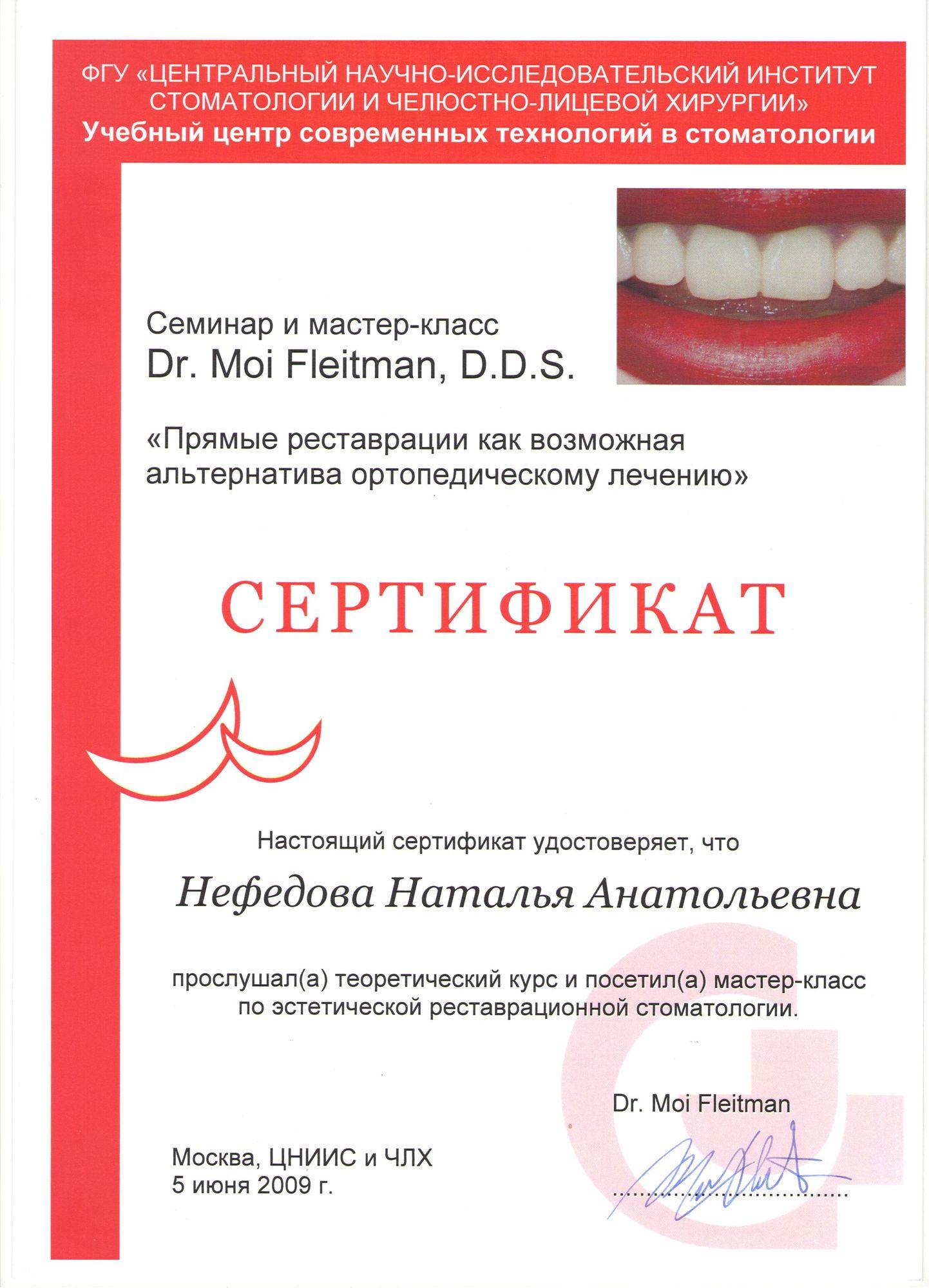 Нефедова_сертификаты_24