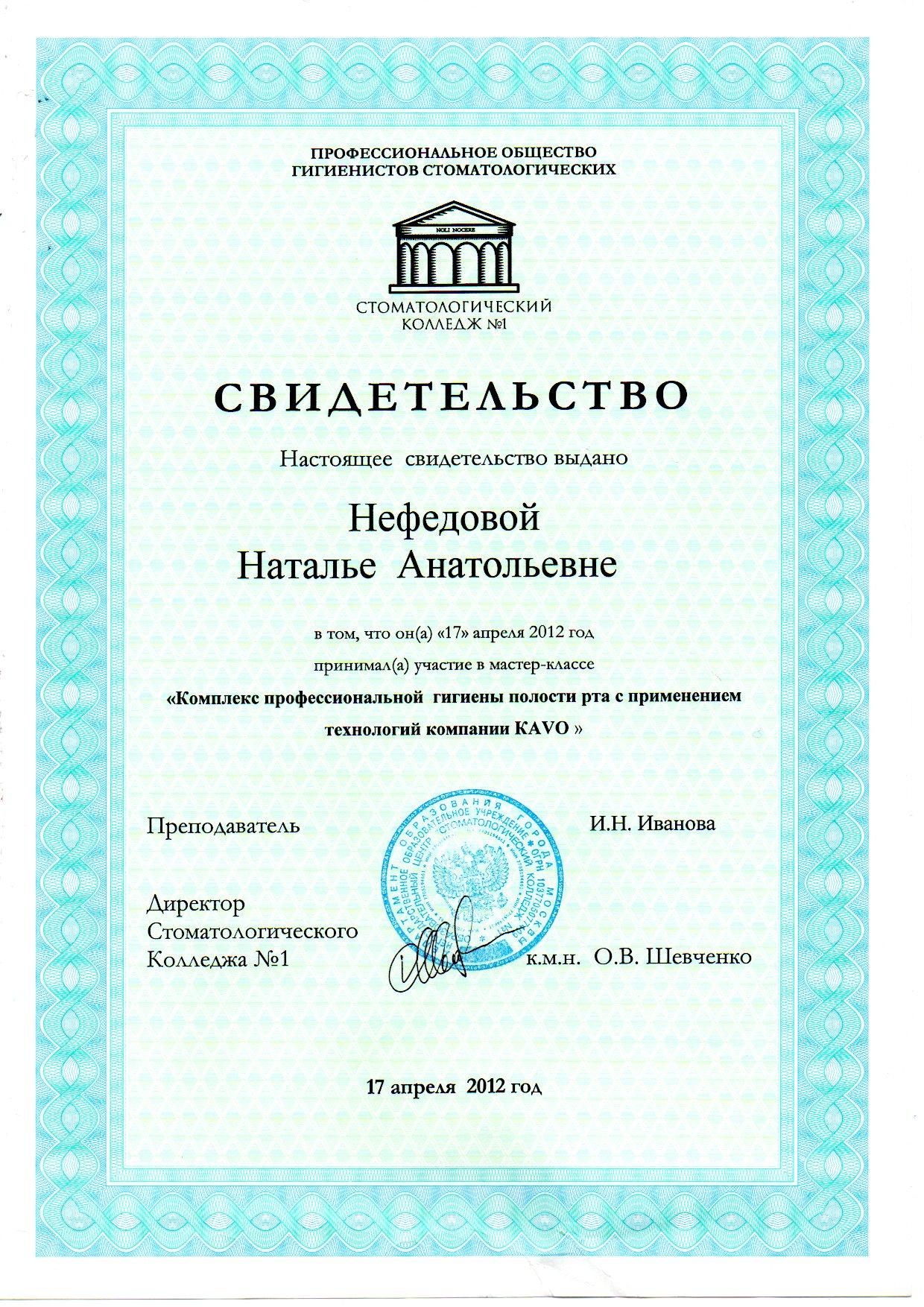 Нефедова_сертификаты_29
