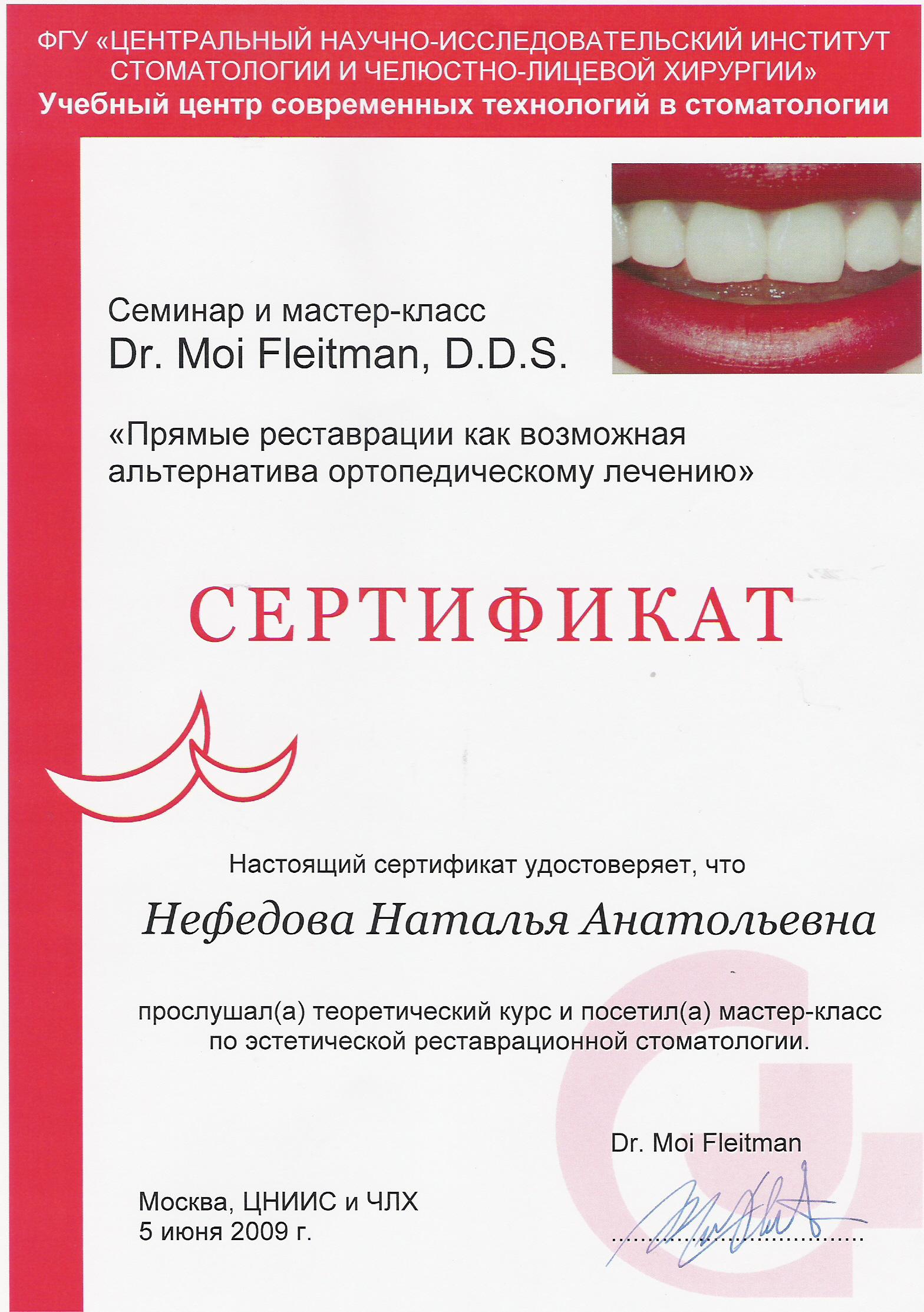 Нефедова_сертификаты_37