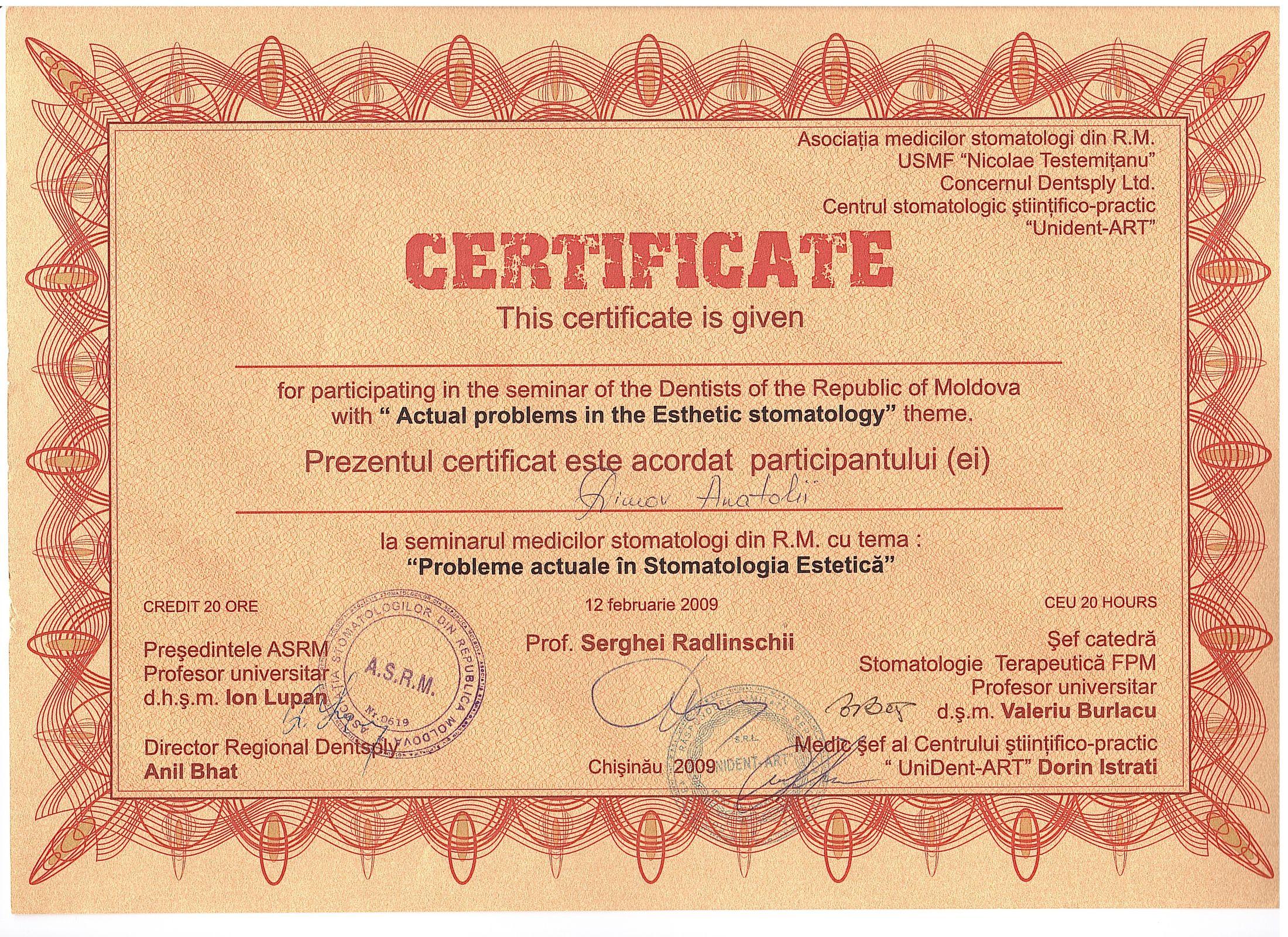 Димов_сертификаты