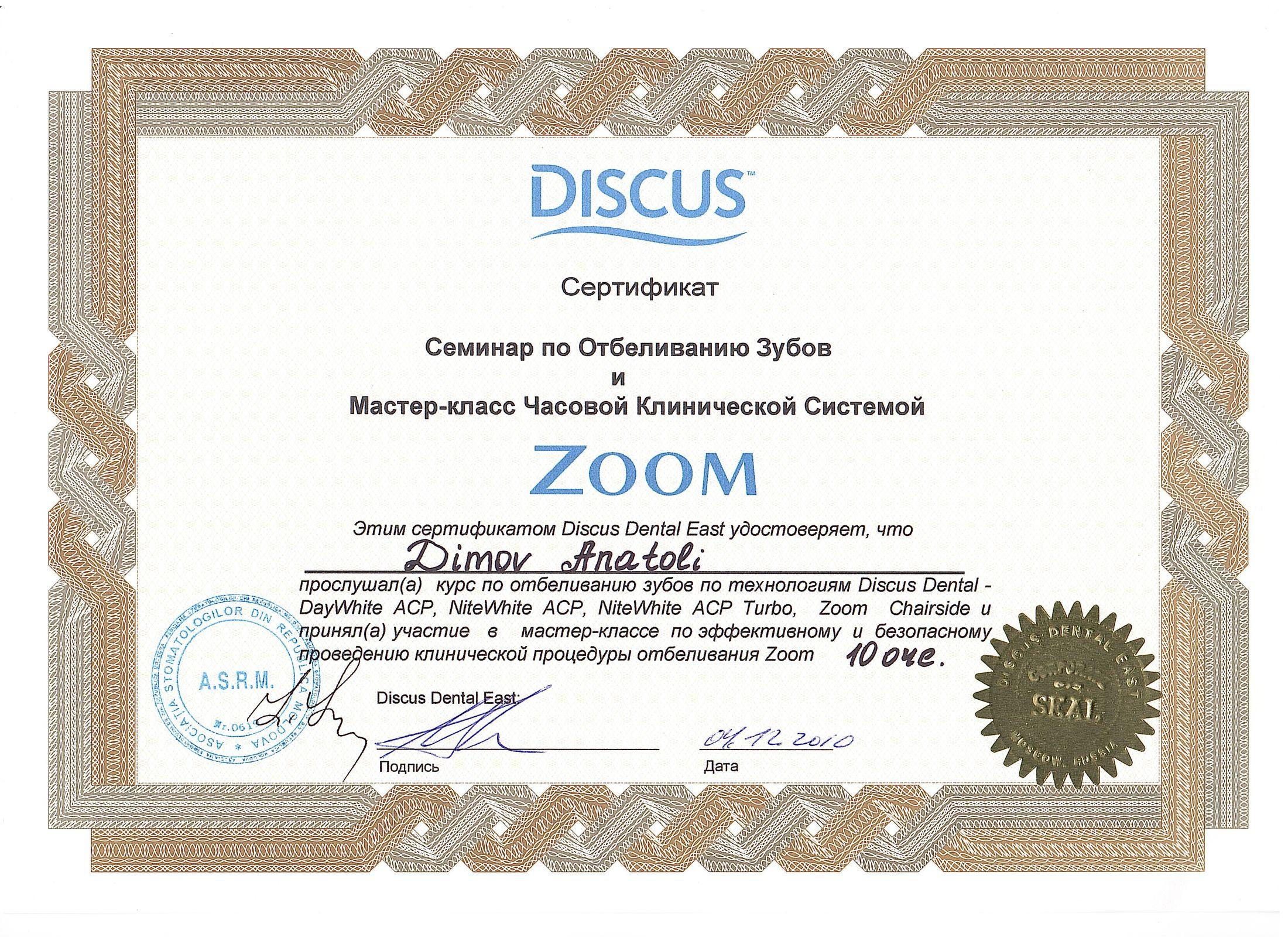 Димов_сертификаты_04