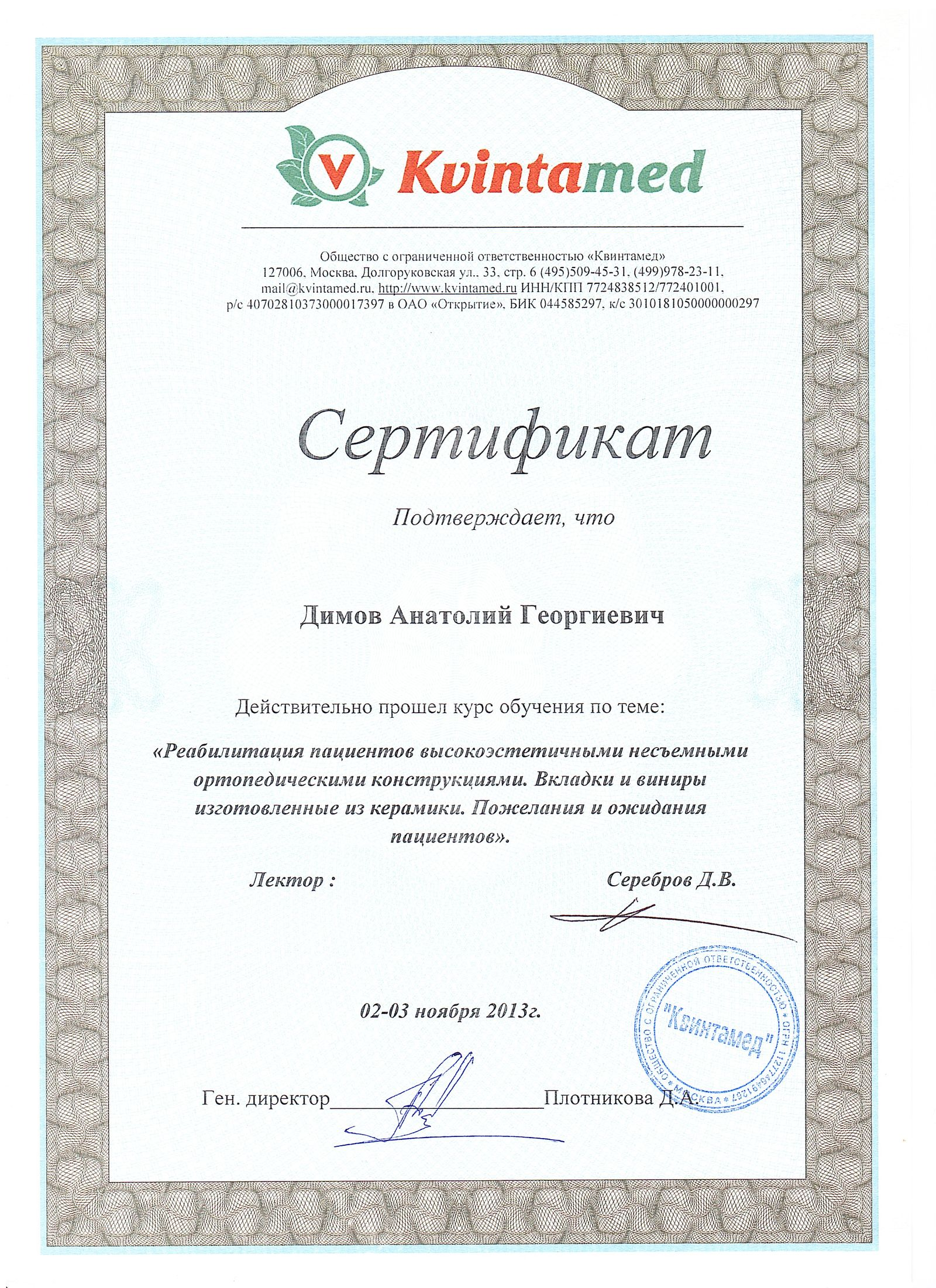 Димов_сертификаты_06