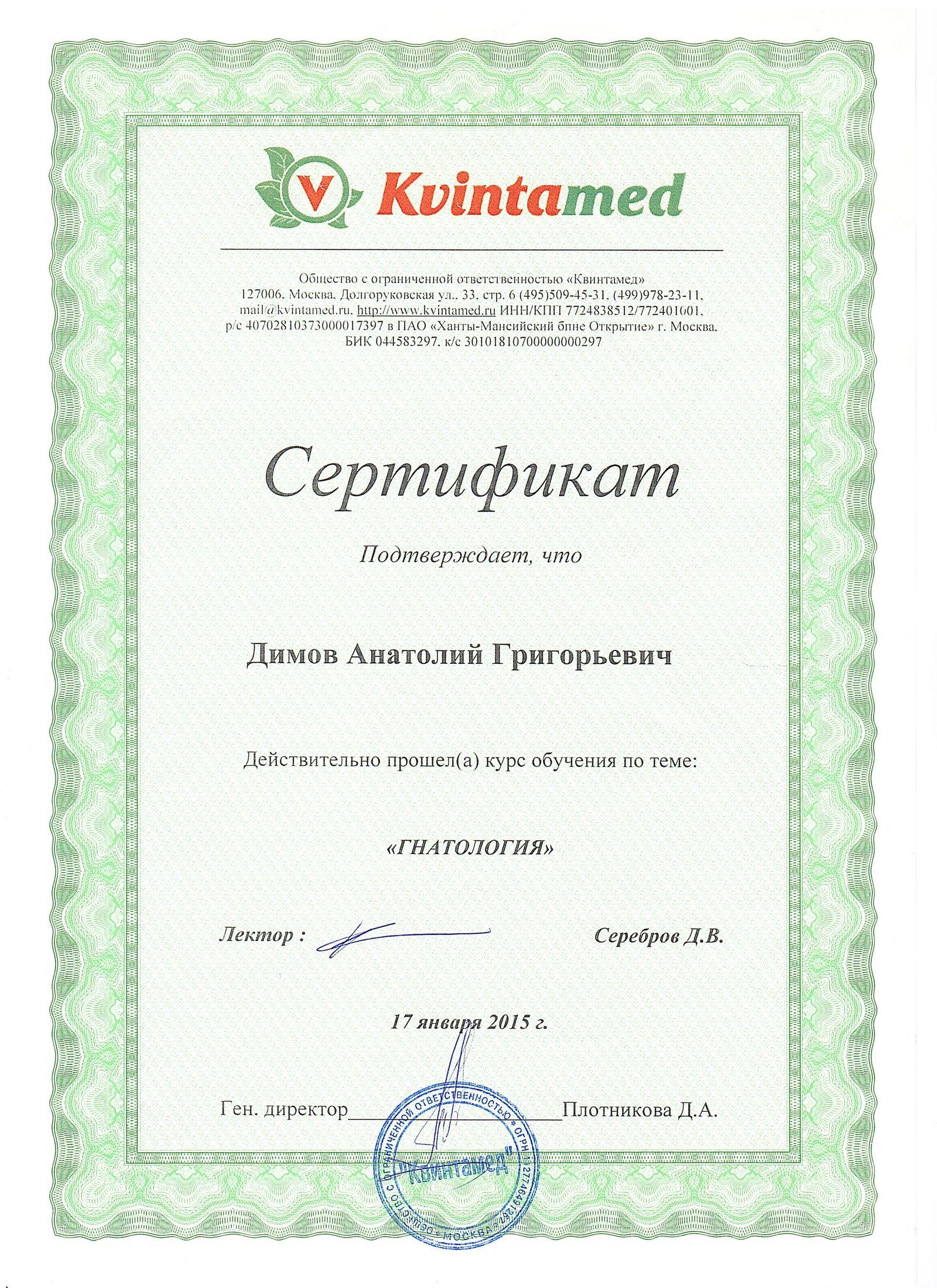 Димов_сертификаты_07