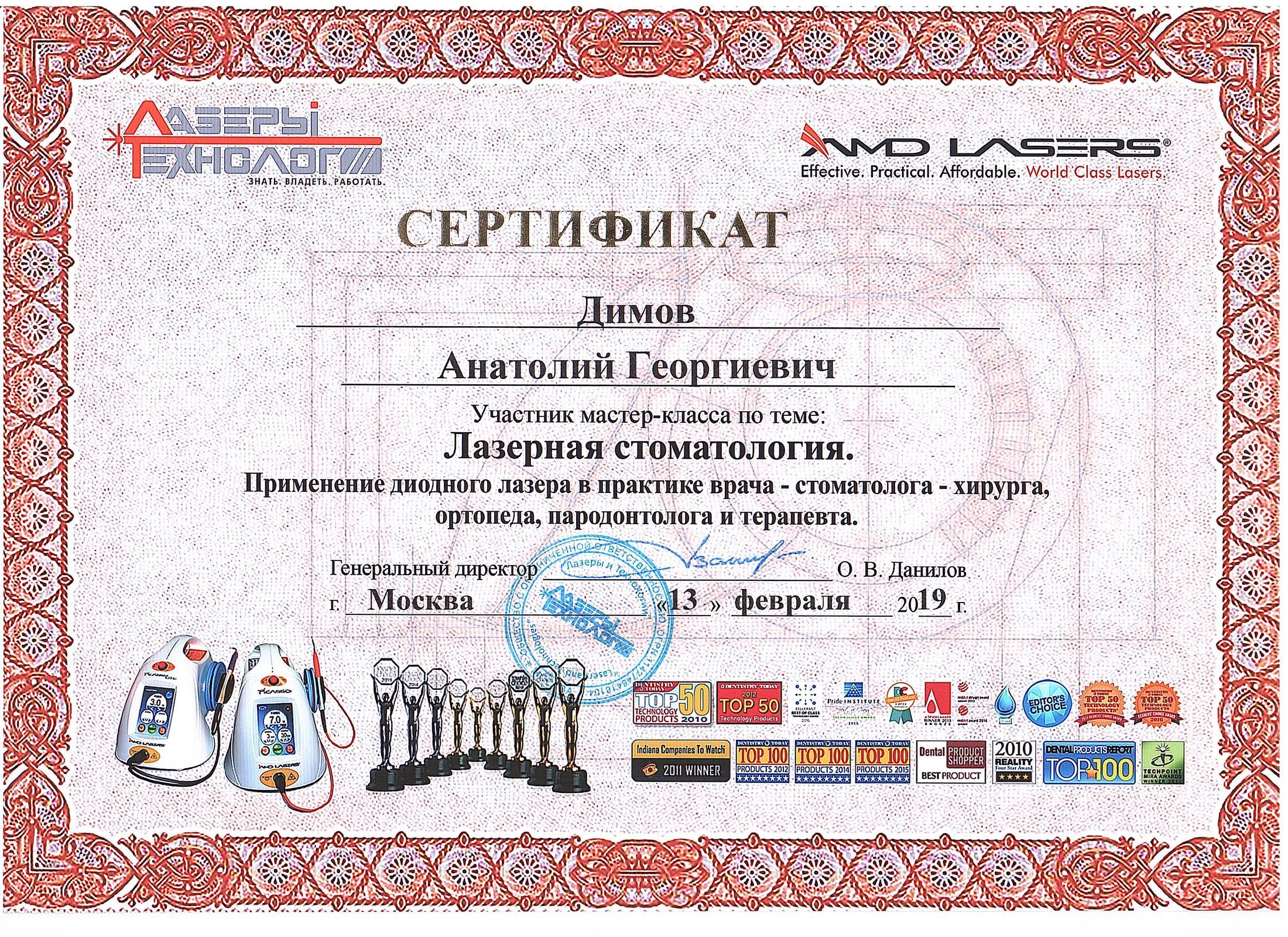Димов_сертификаты_08