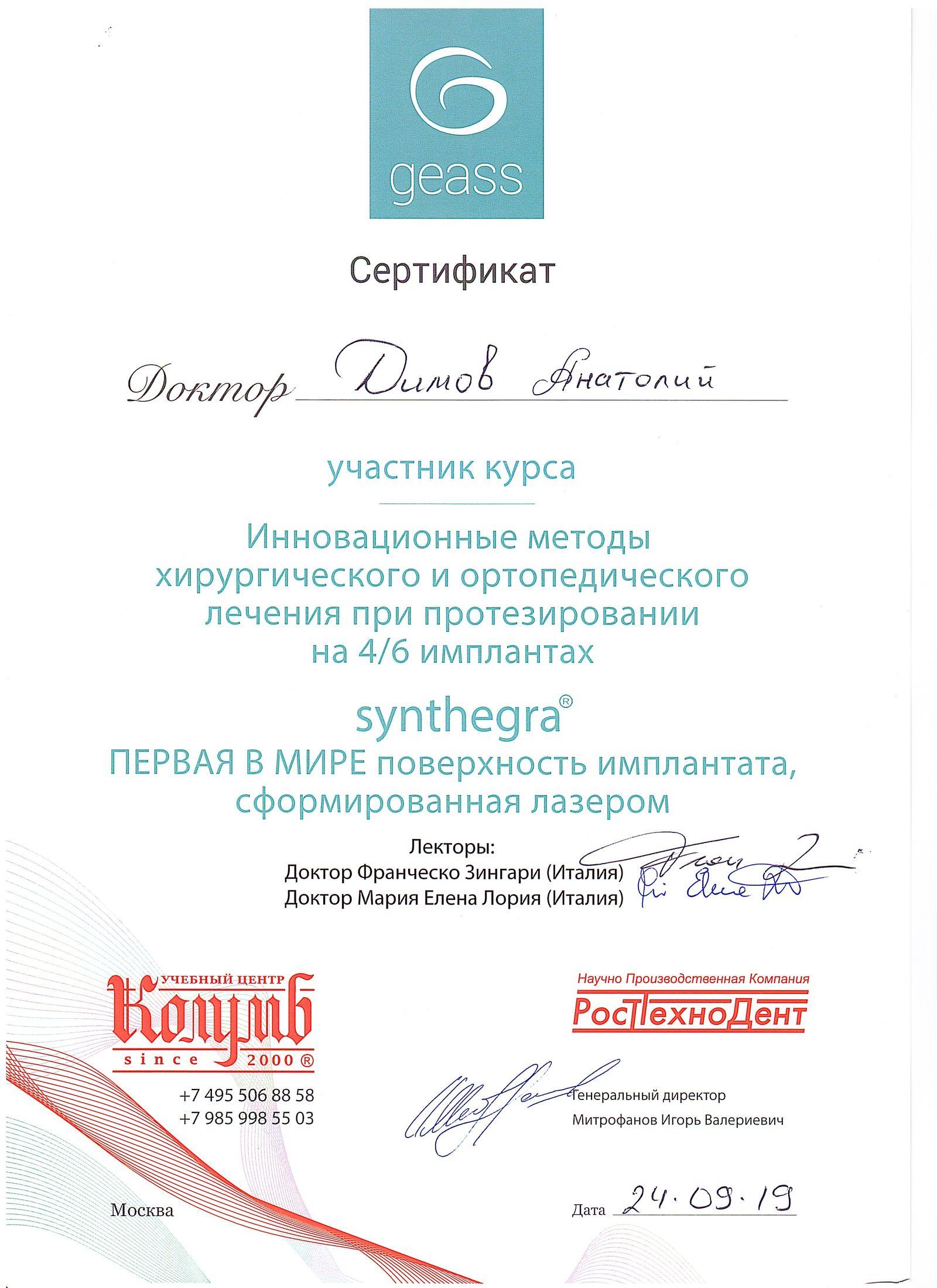 Димов_сертификаты_09