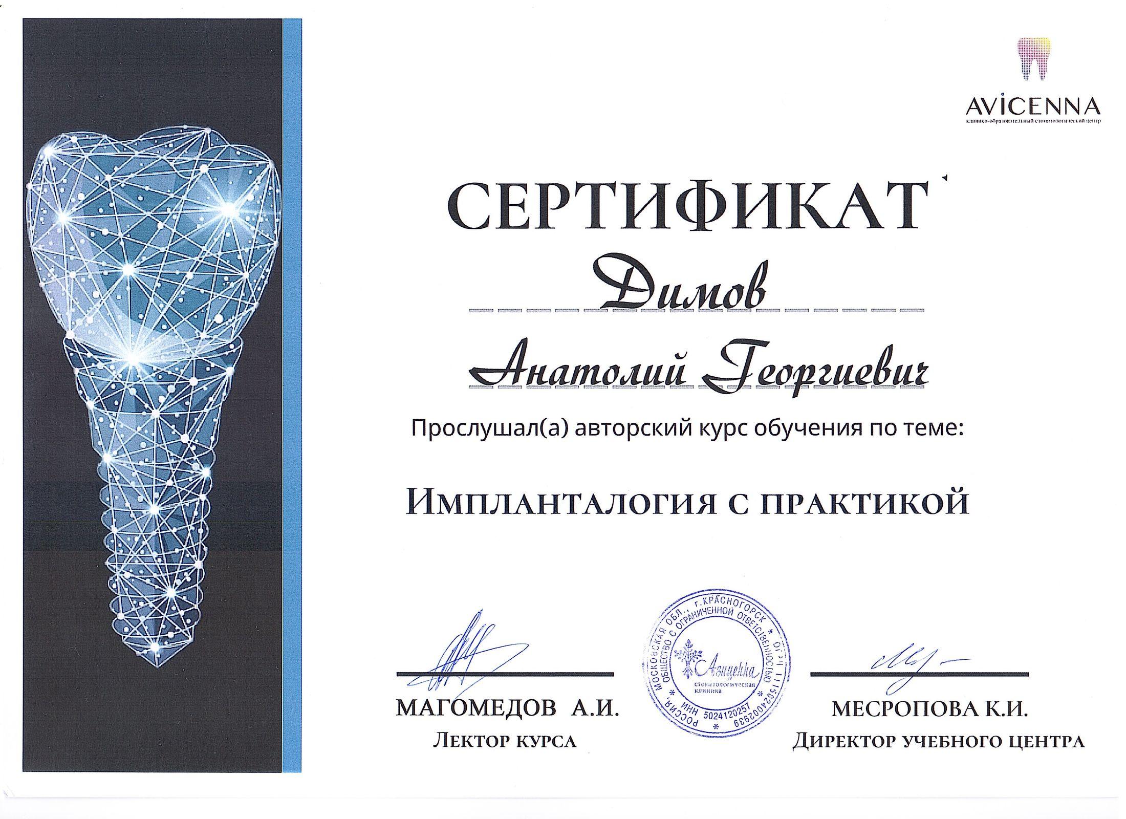 Димов_сертификаты_10
