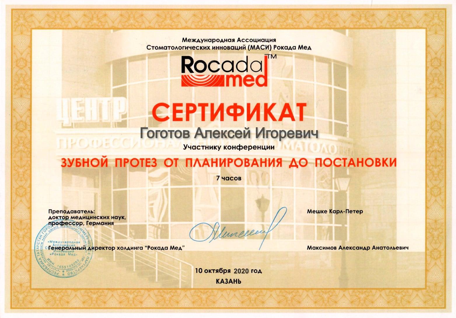 Гоготов_сертификат_1