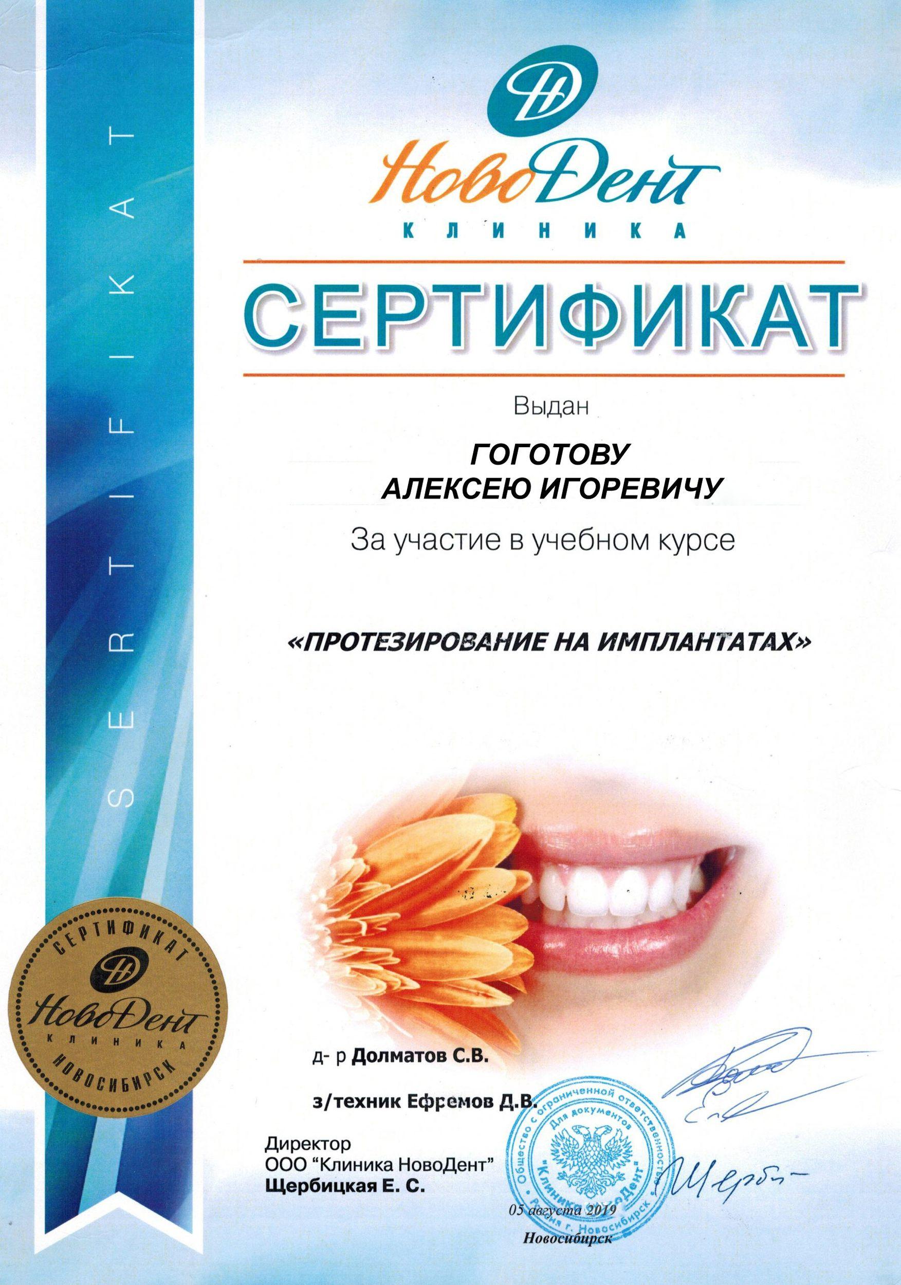 Гоготов_сертификат_2