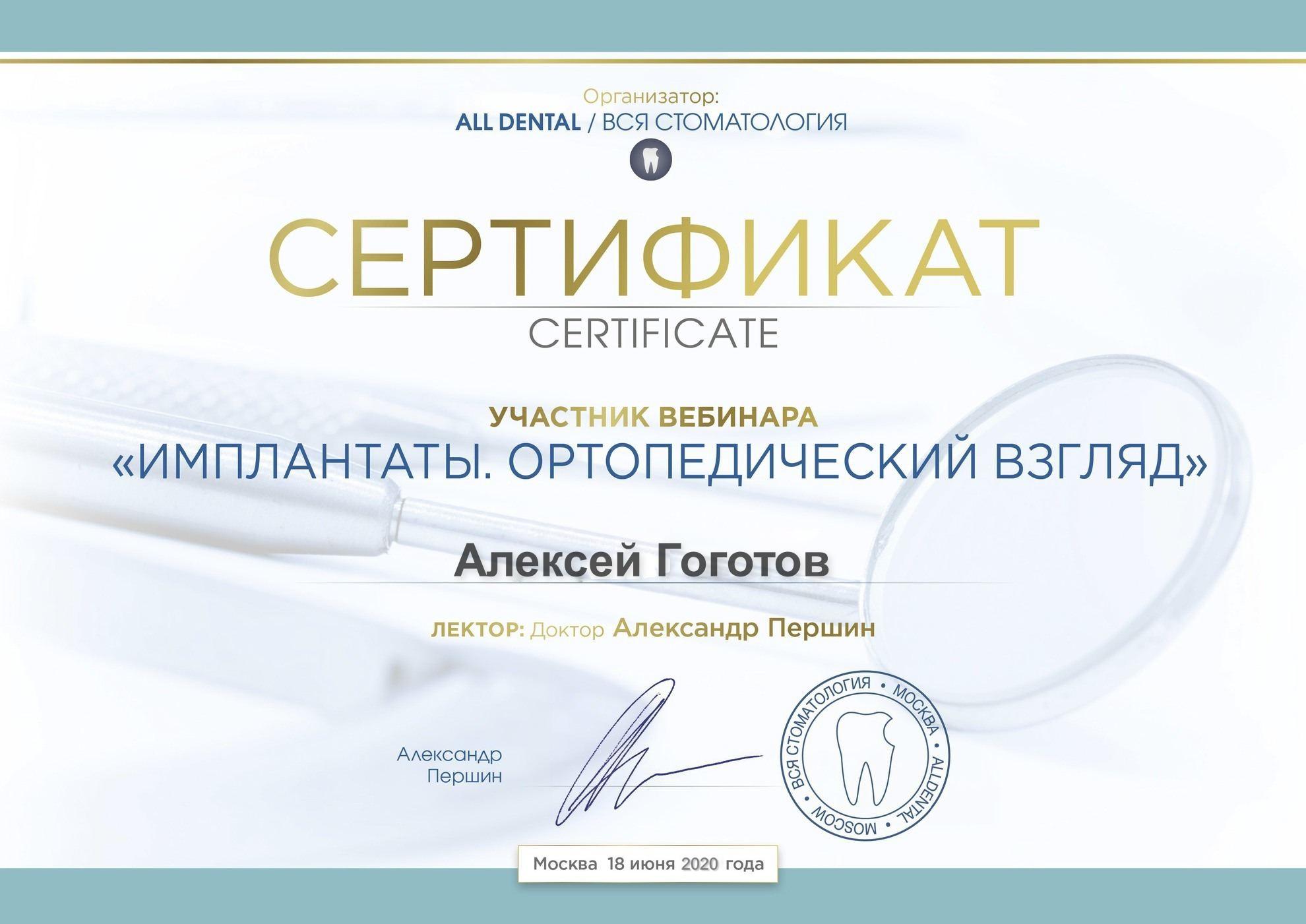Гоготов_сертификат_3