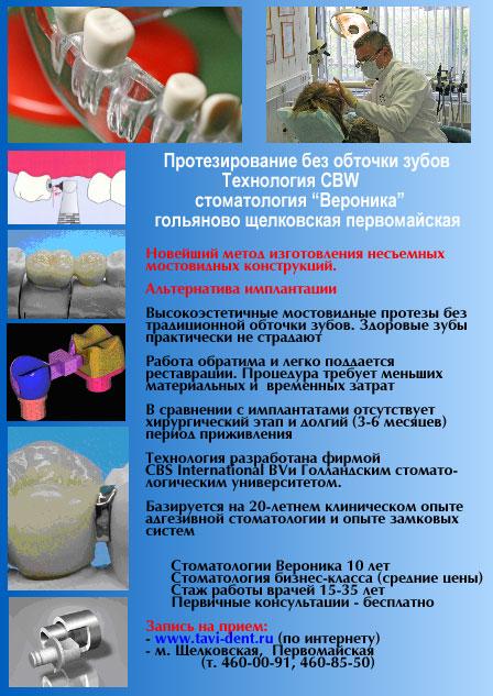 protezirovanie_bez_obtochki