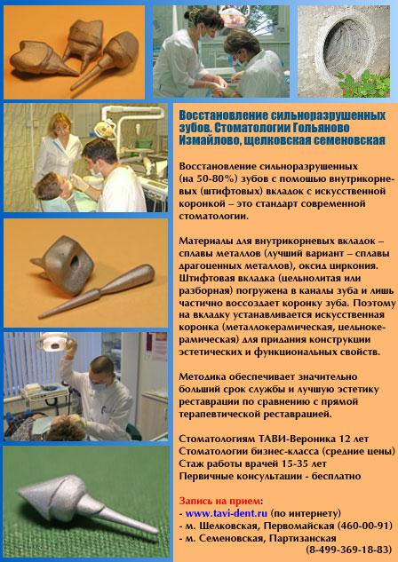 vosstanovlenie_silnorazrushennykh_zubov_new_telefone