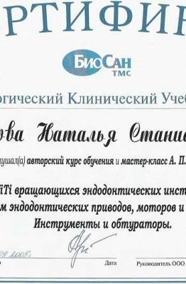 Elsakova_sertifikat_1_-grea