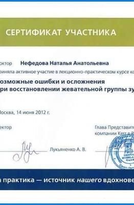 Nefedova_sert_2012_760_Web